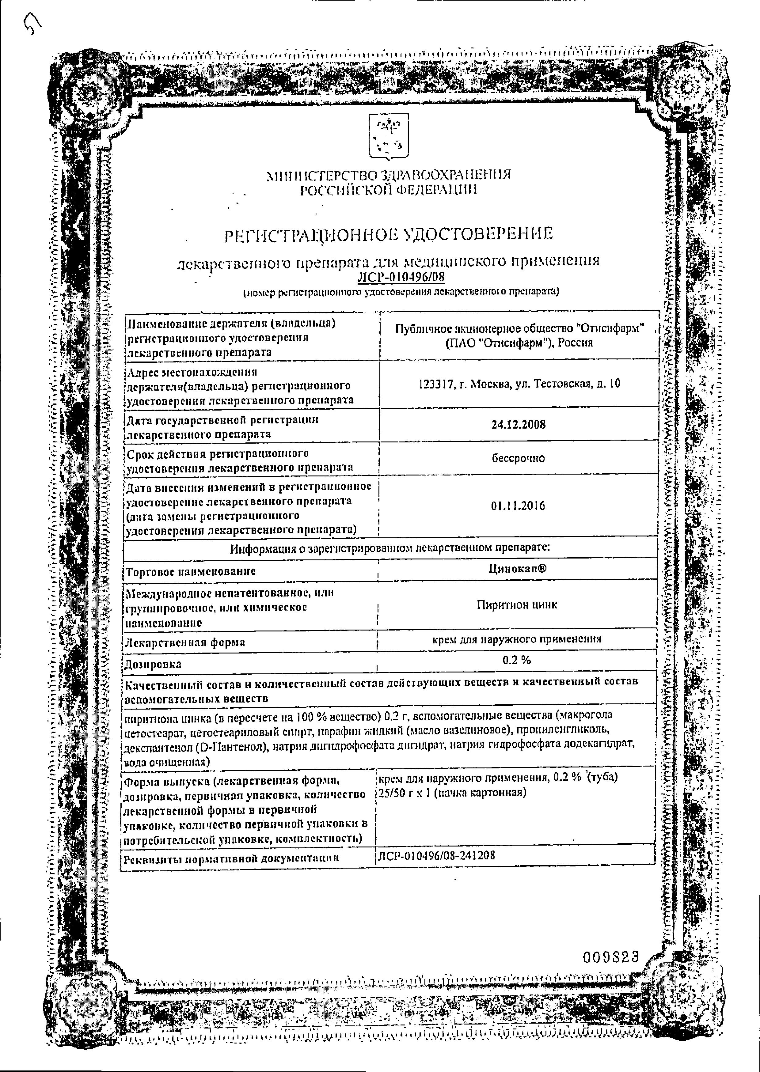 Цинокап сертификат
