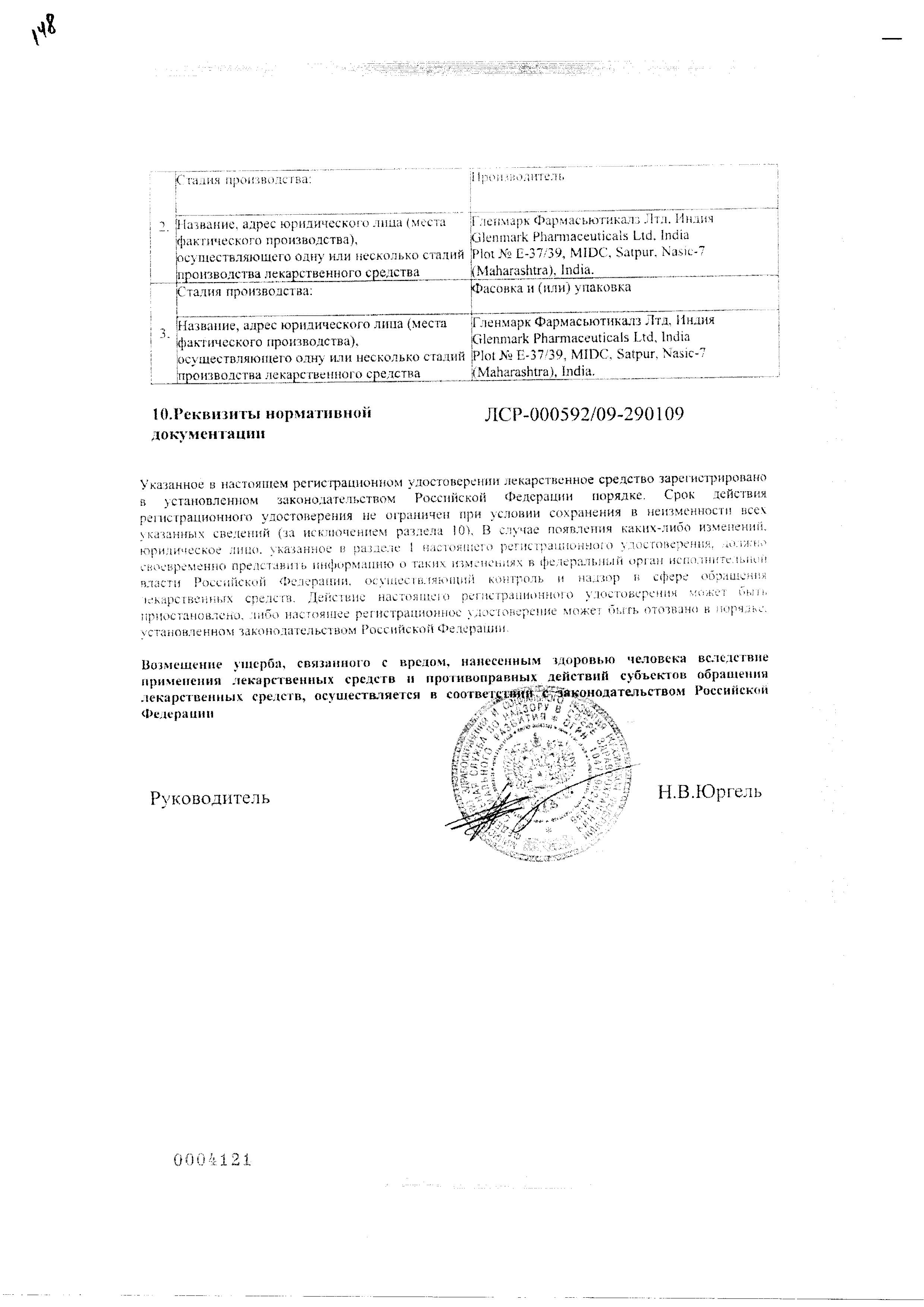 Супироцин сертификат