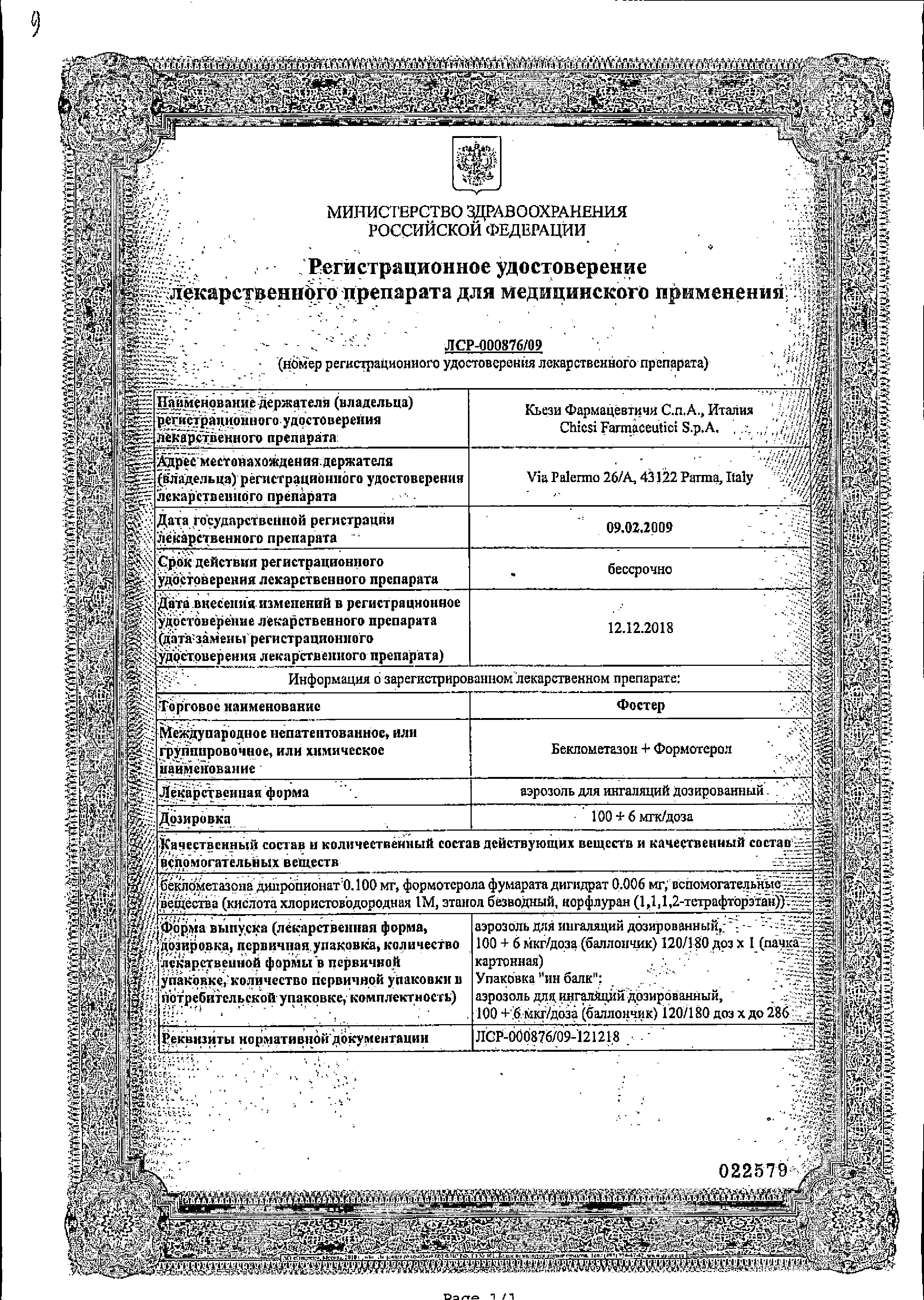 Фостер сертификат