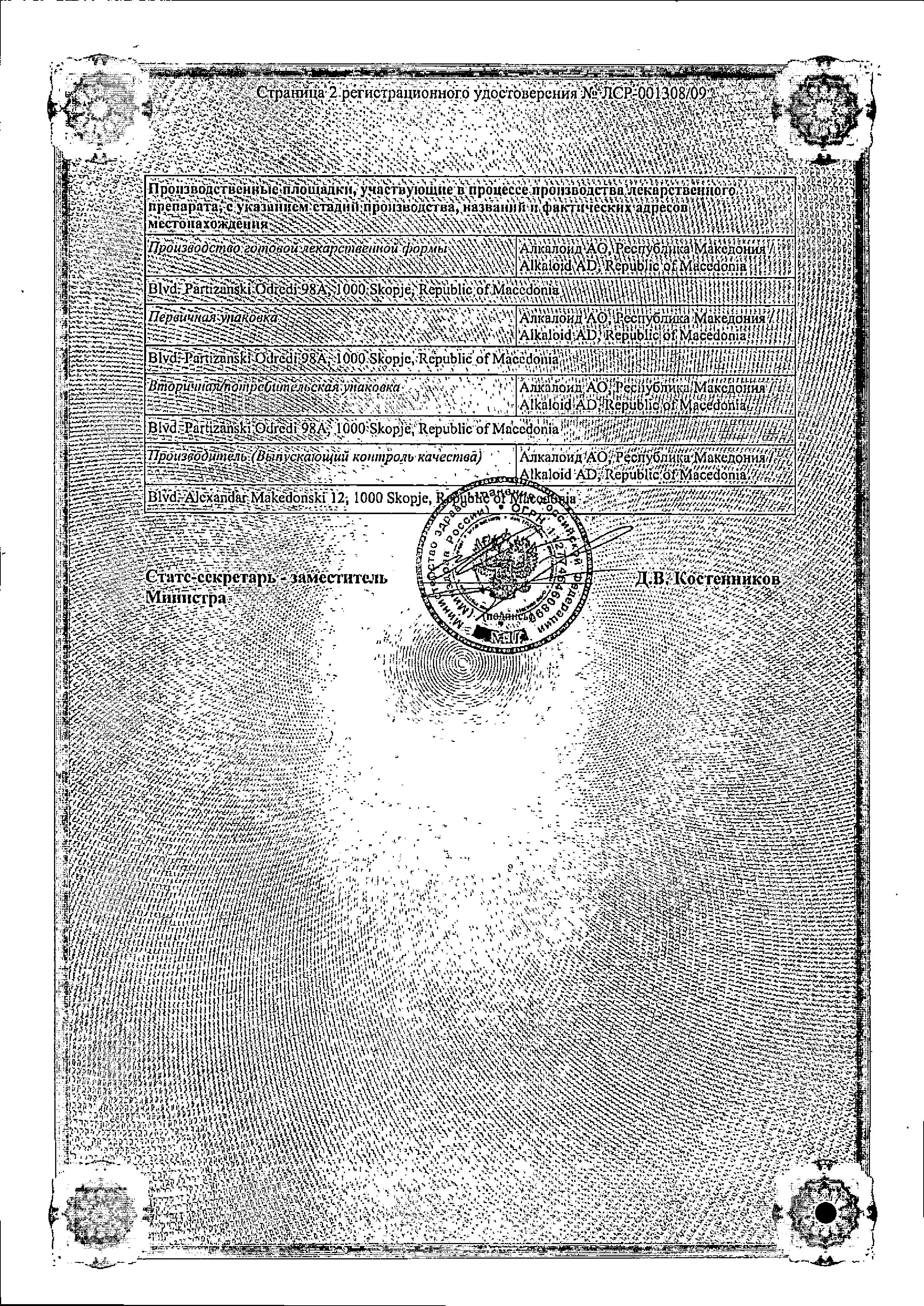 Панцеф сертификат