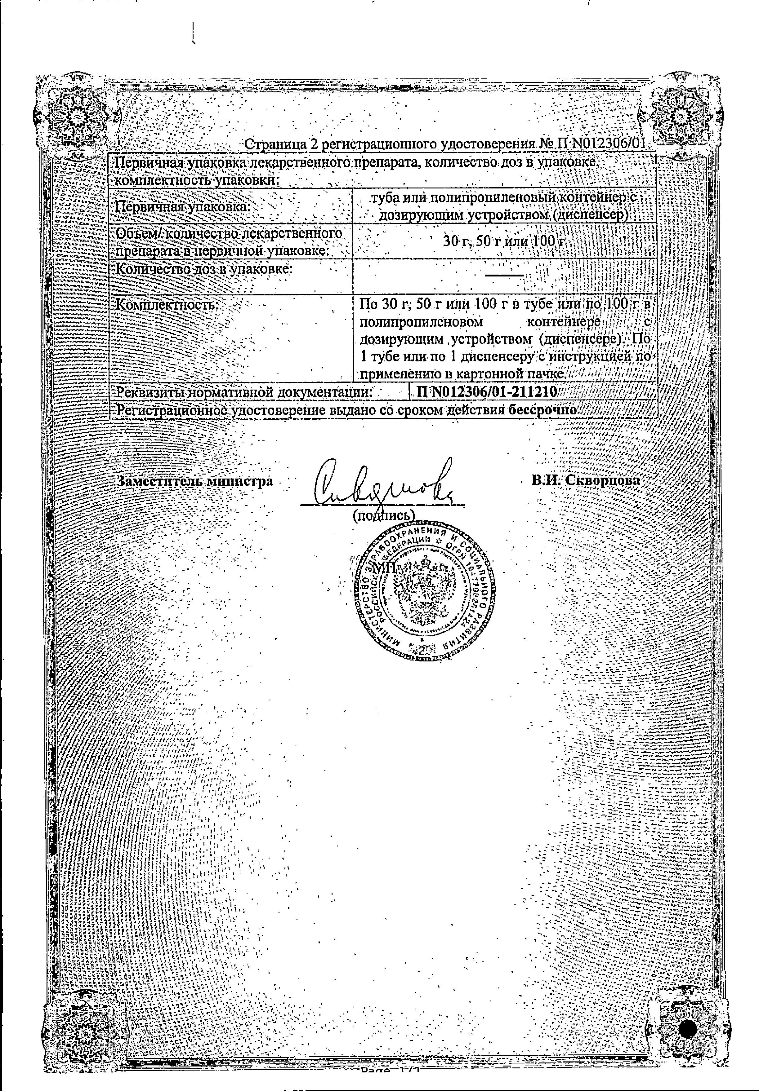Фастум сертификат