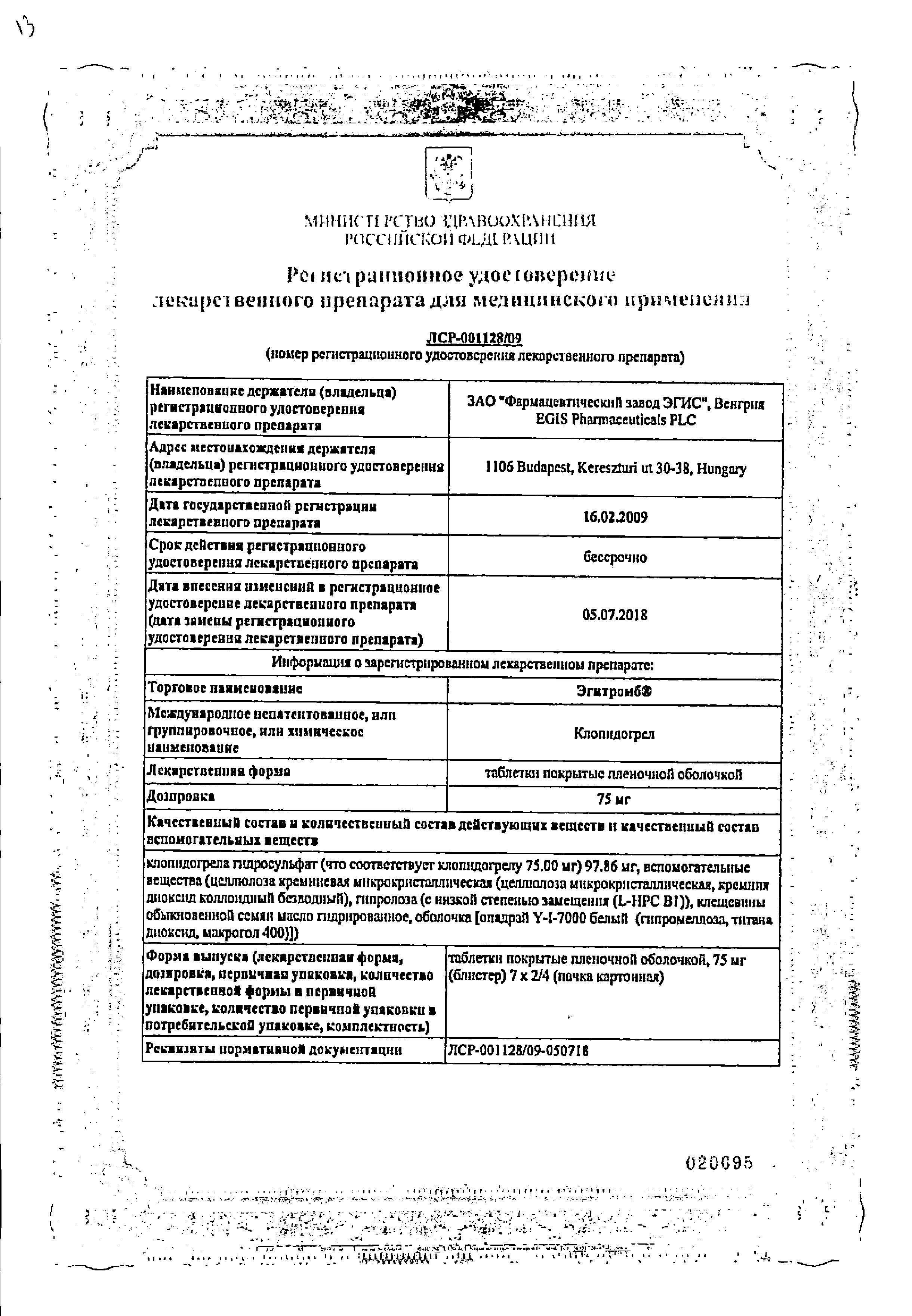 Эгитромб сертификат