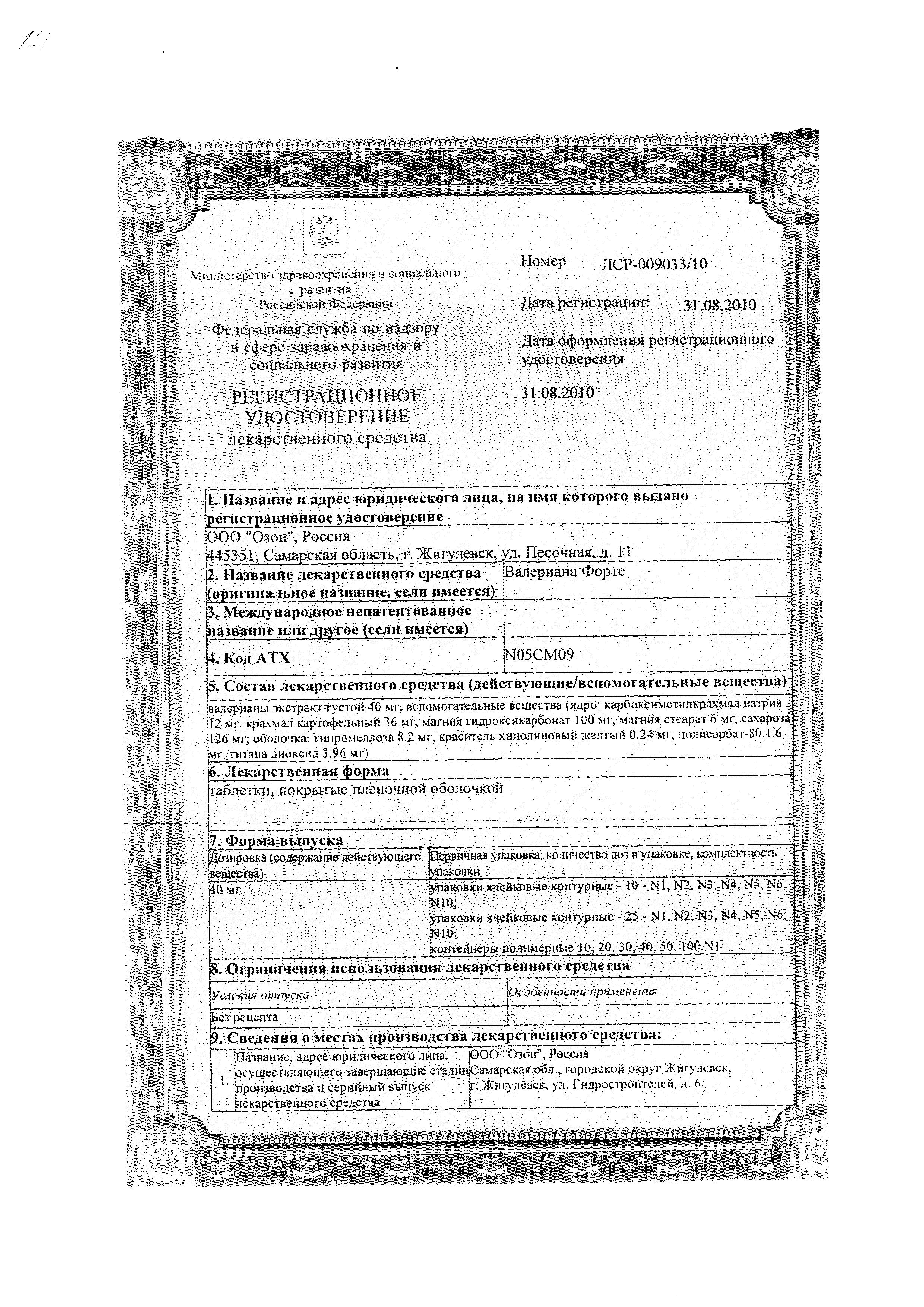 Валериана Форте сертификат