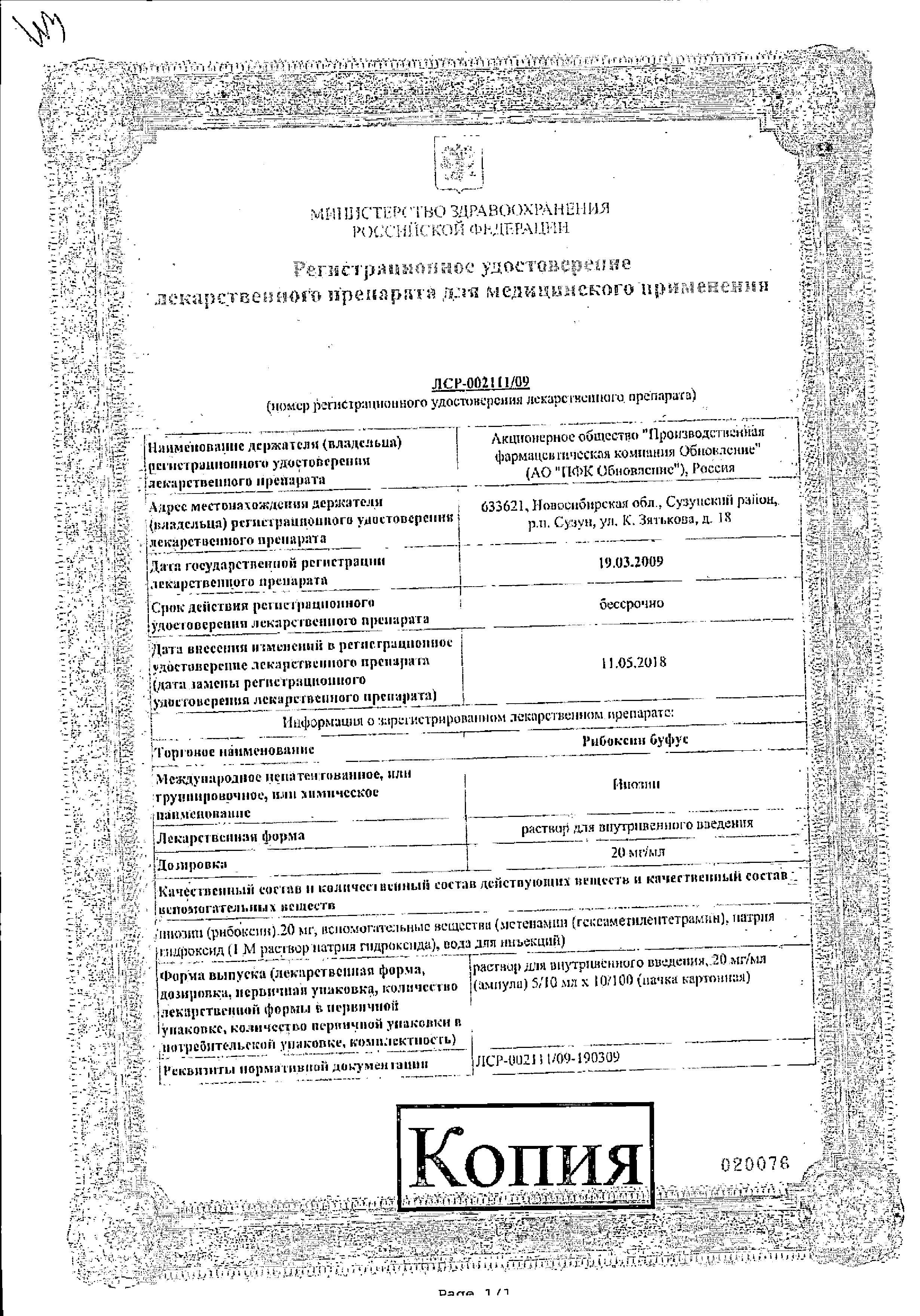 Рибоксин буфус сертификат