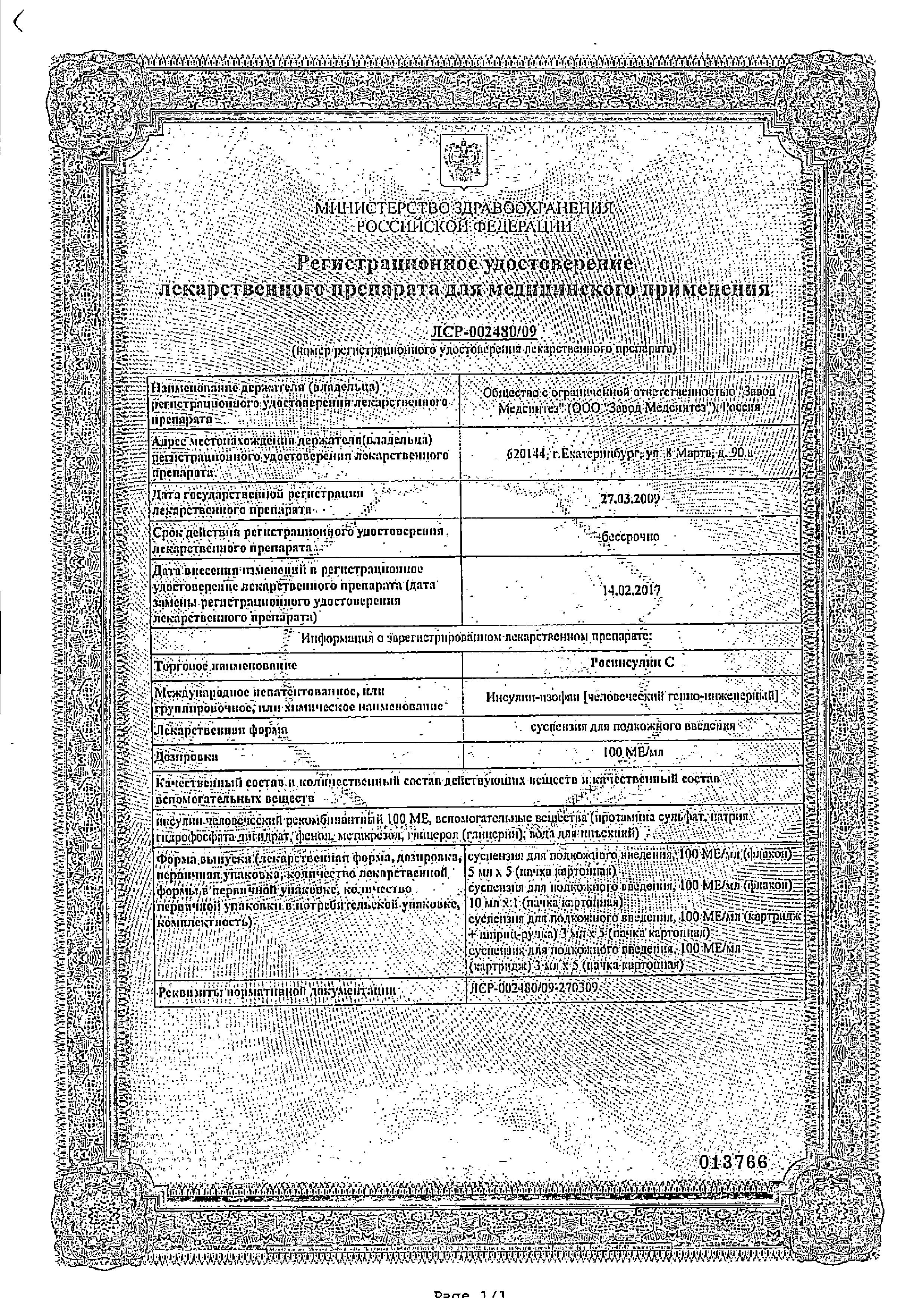 Росинсулин С сертификат
