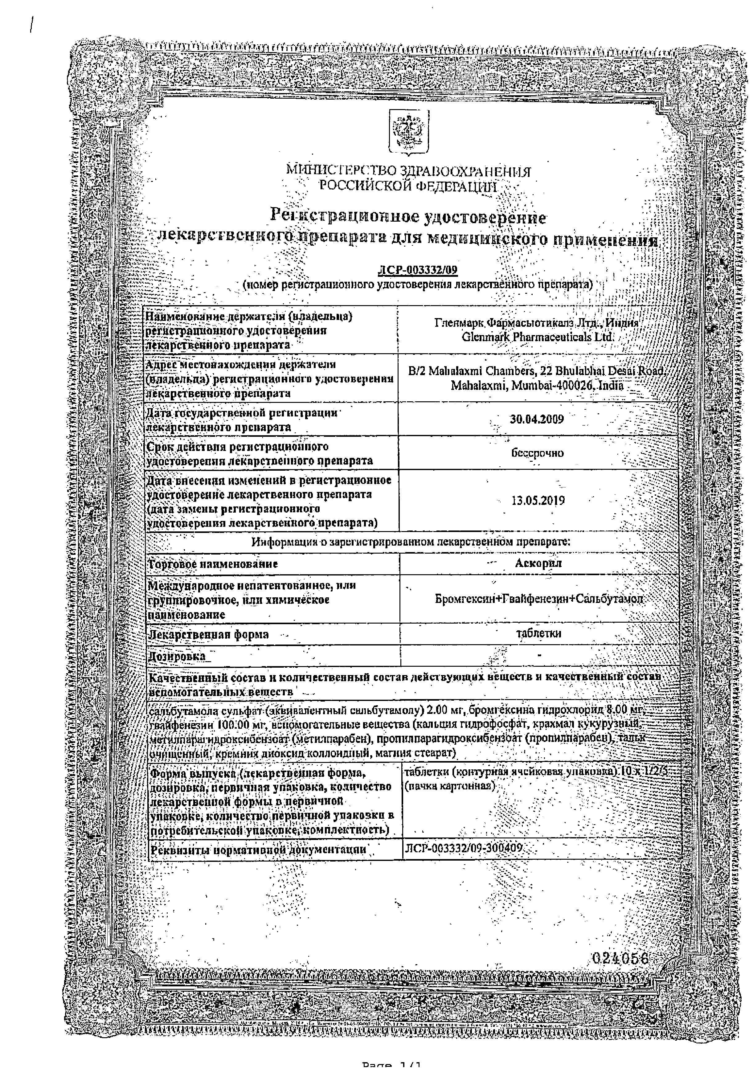 Аскорил сертификат