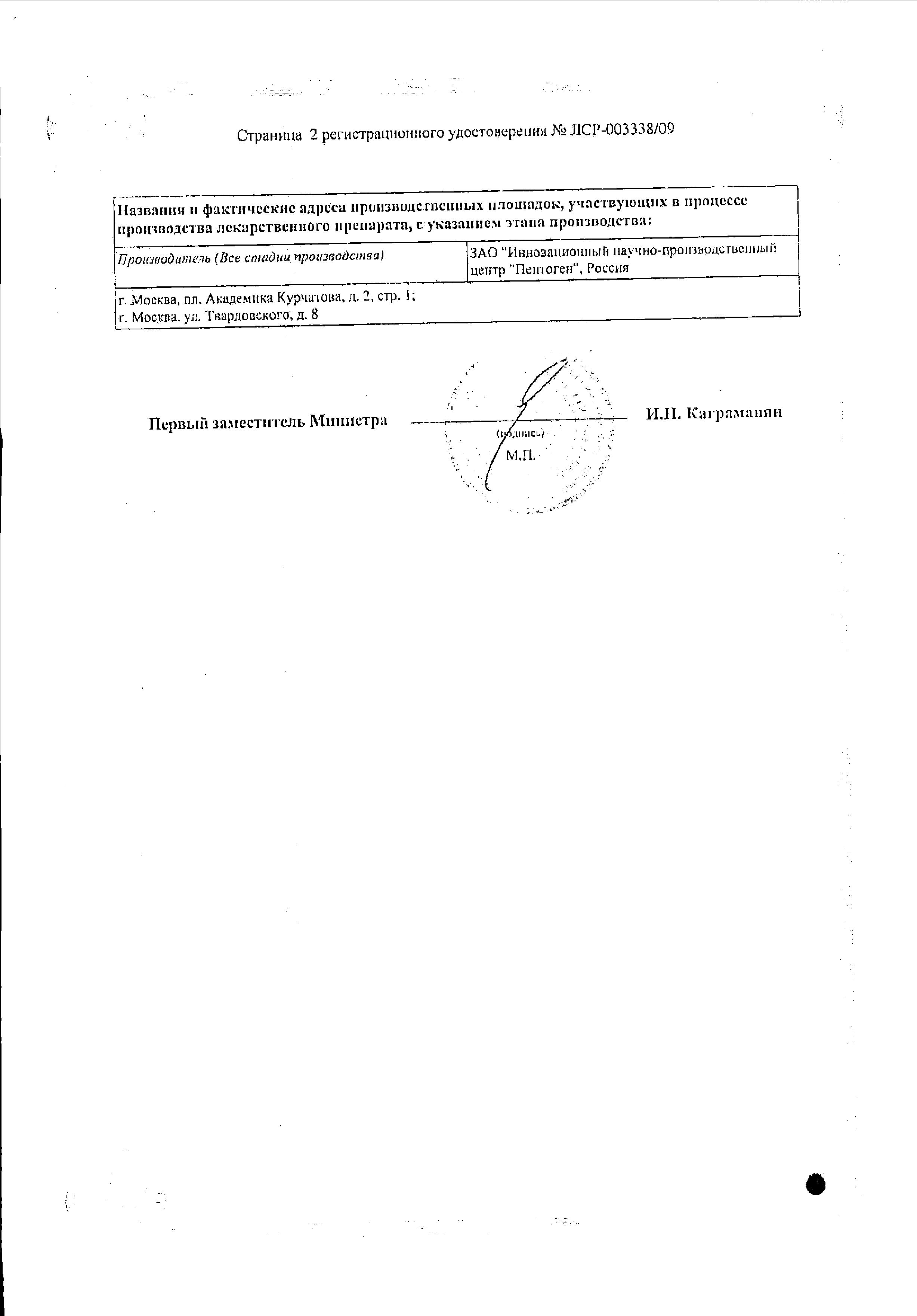 Селанк сертификат