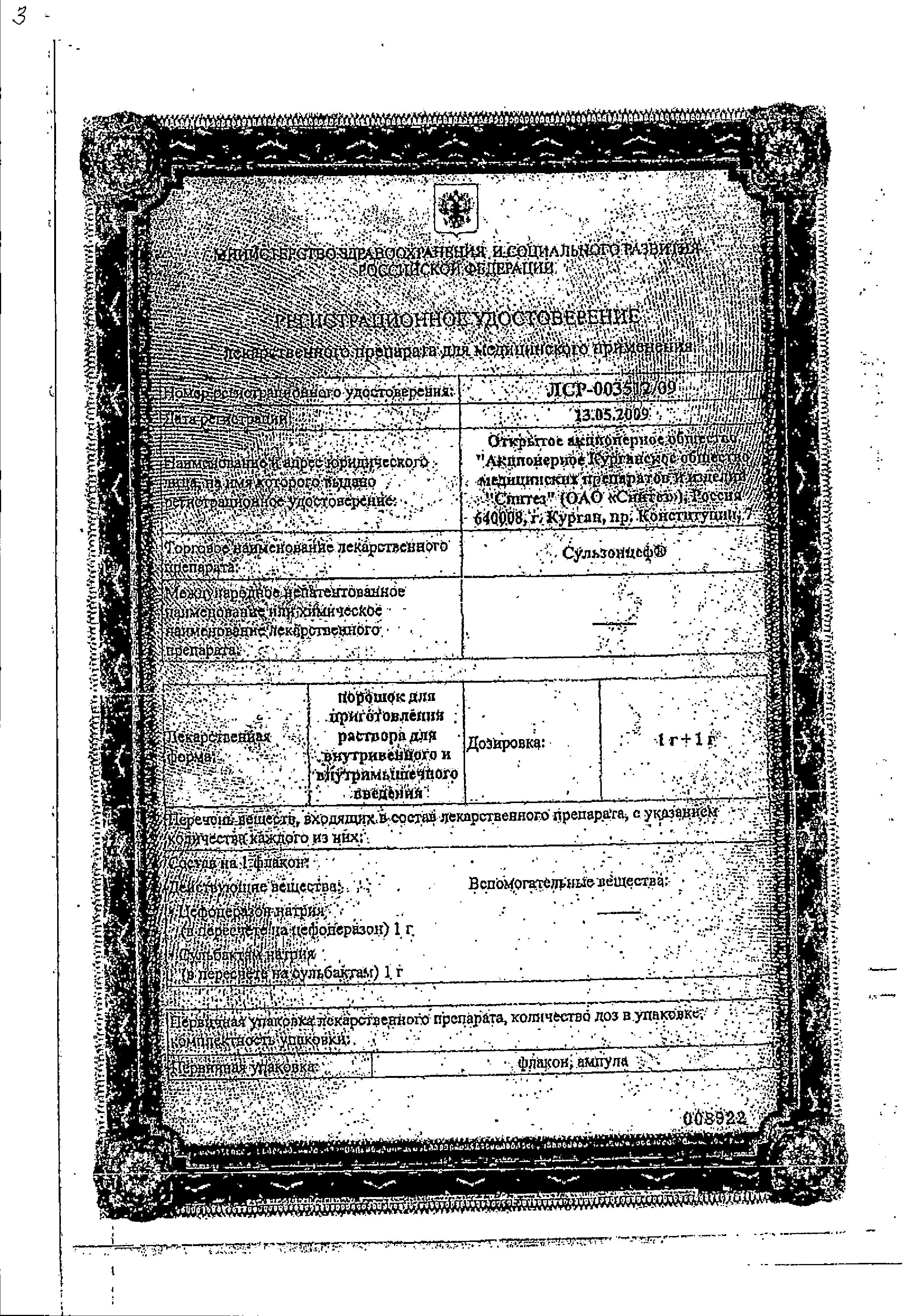 Сульзонцеф сертификат