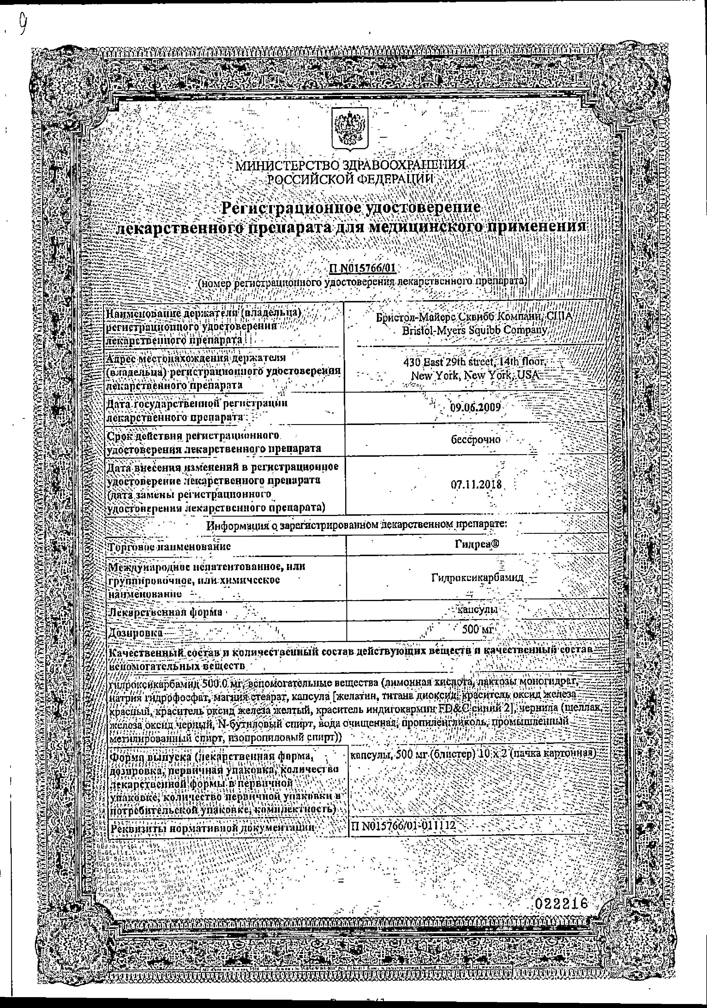 Гидреа сертификат