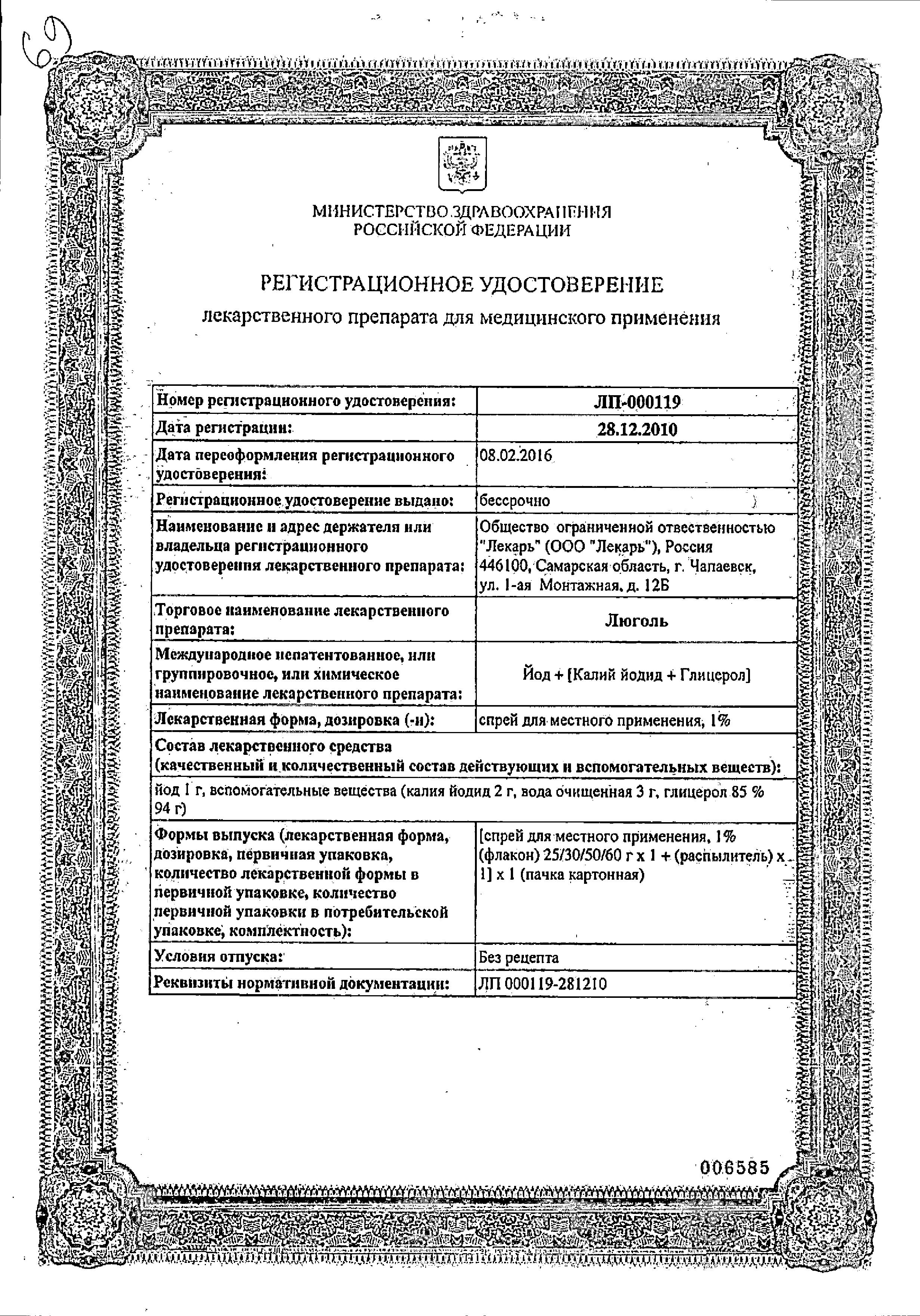 Люголь сертификат