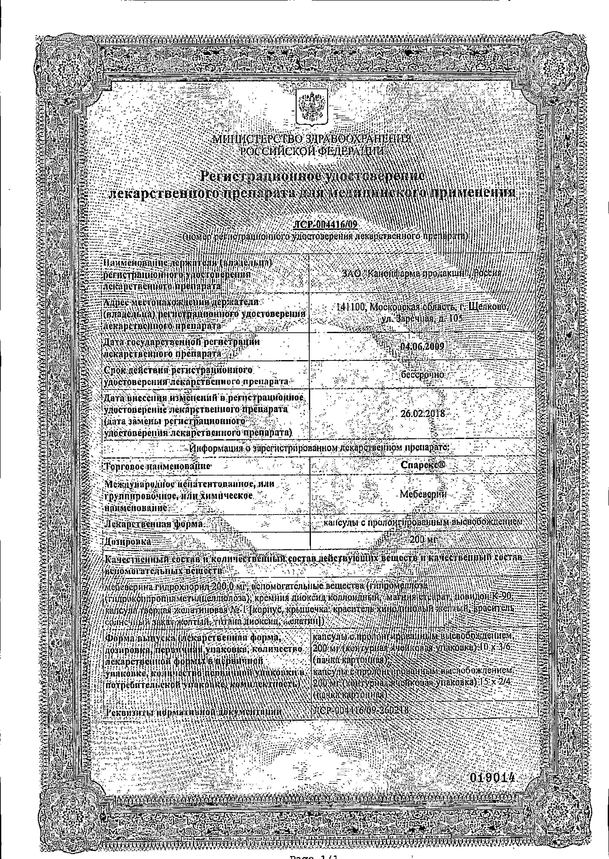 Спарекс сертификат