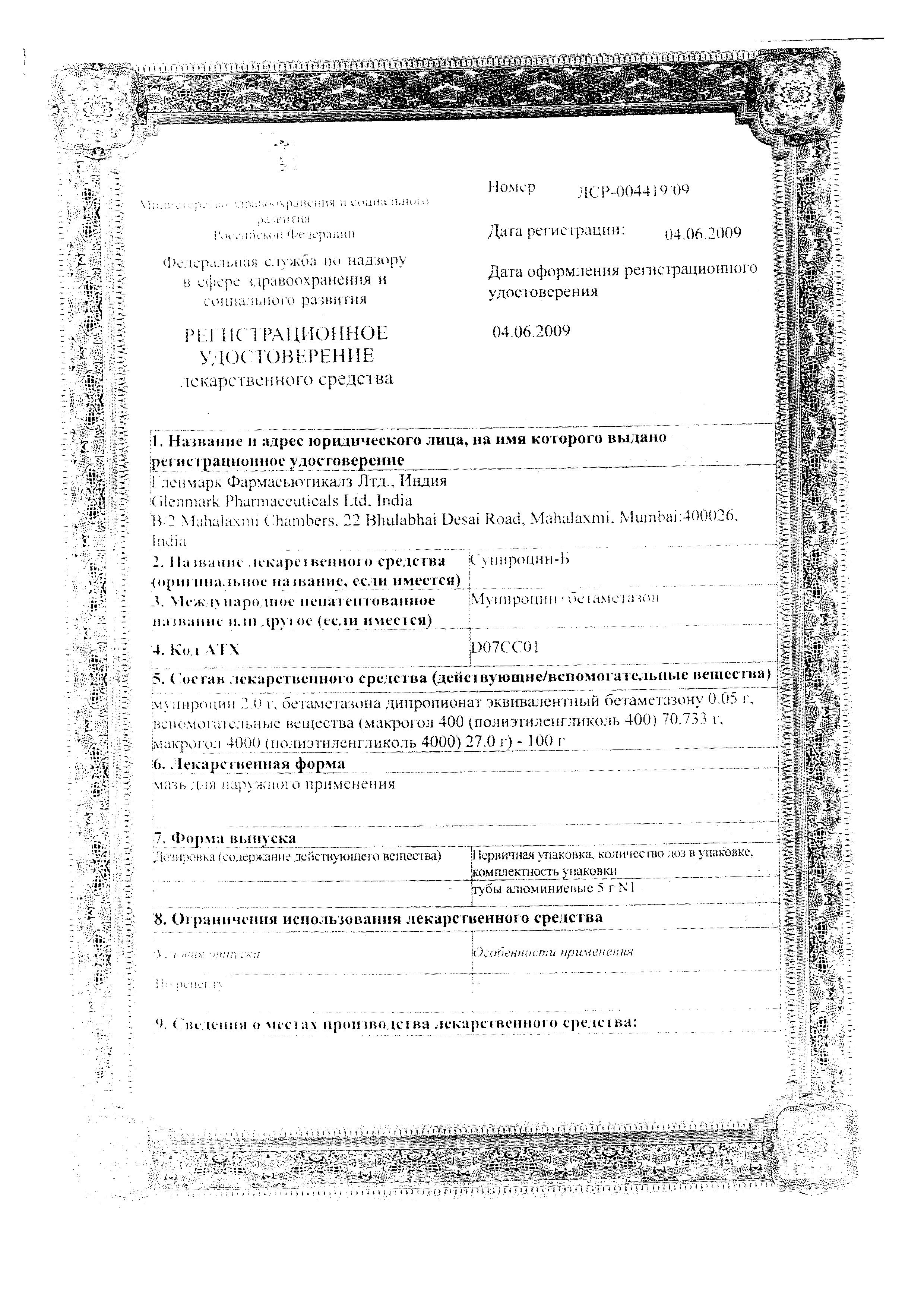 Супироцин-Б сертификат