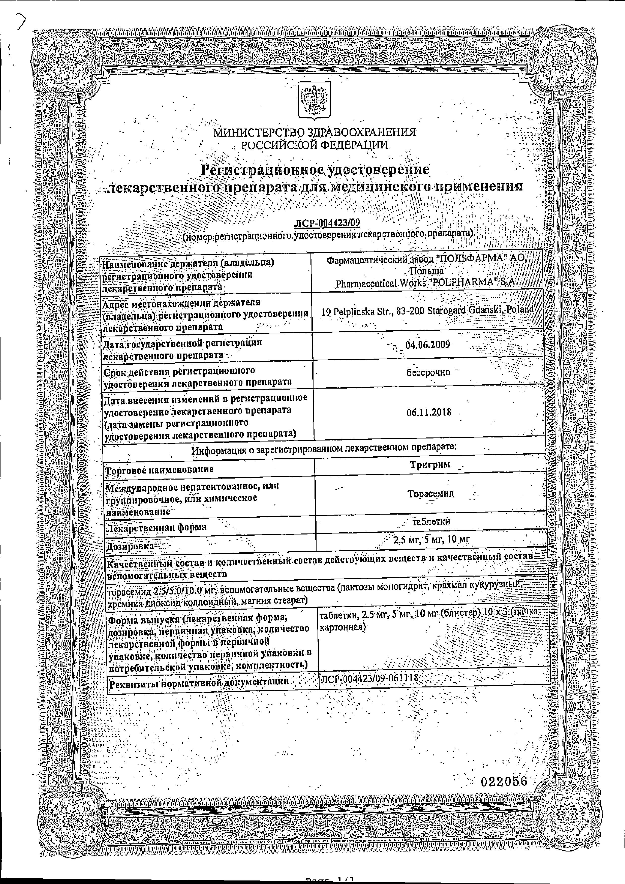 Тригрим сертификат