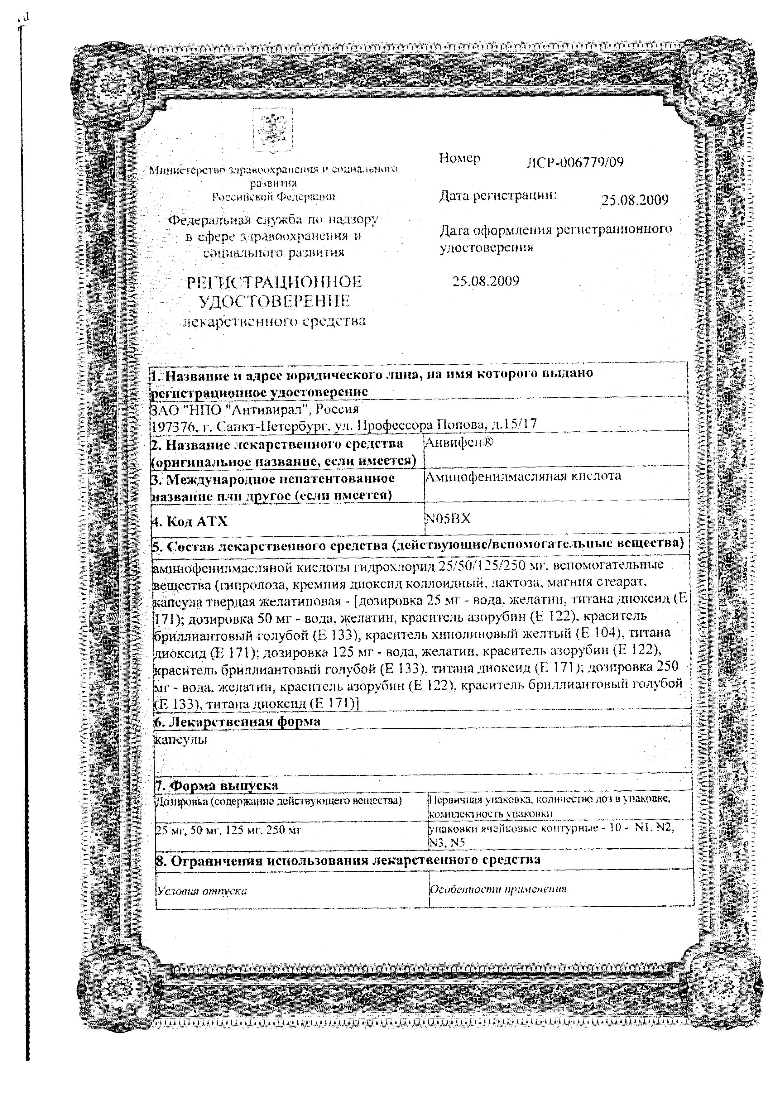 Анвифен сертификат