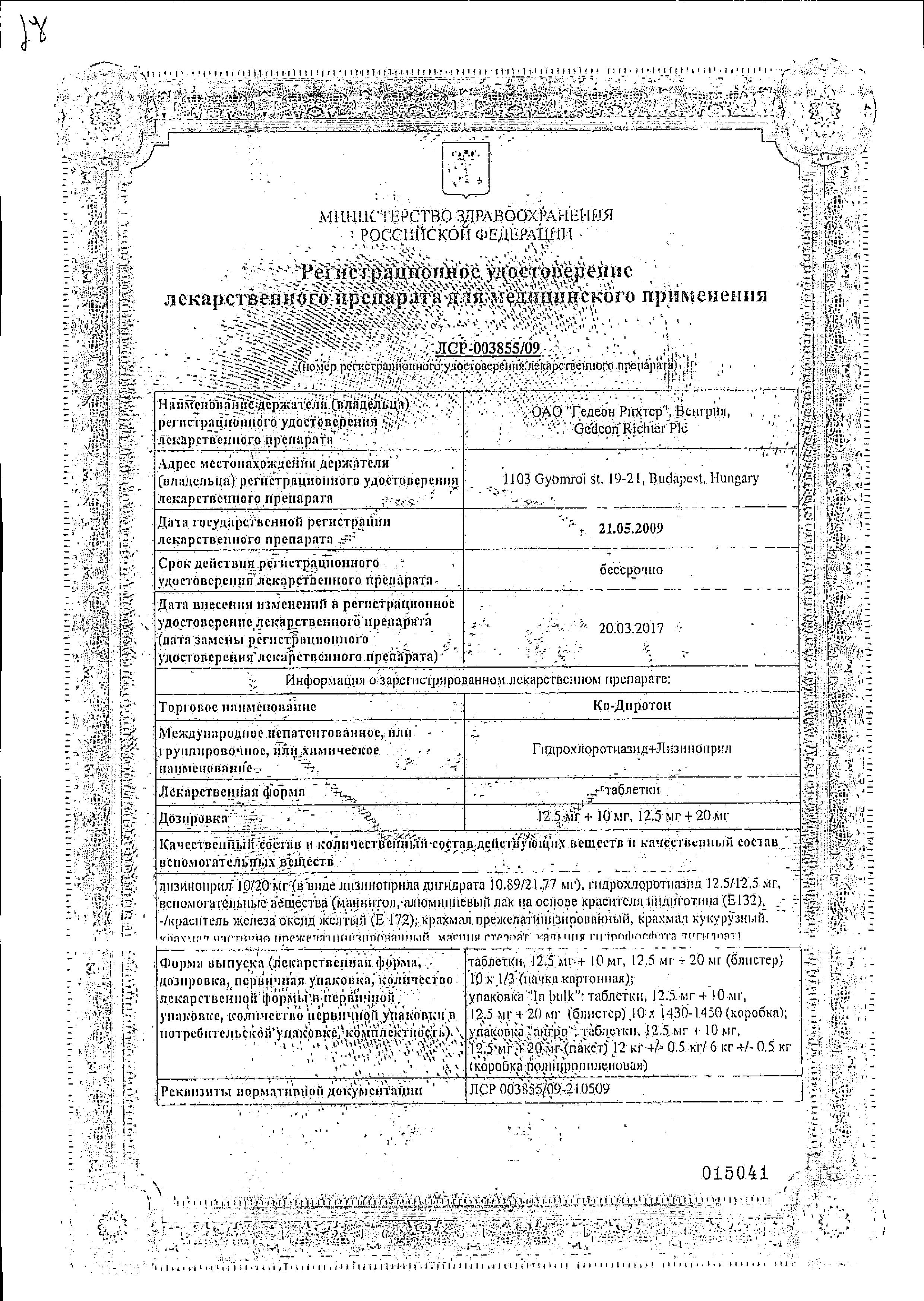 Ко-Диротон сертификат