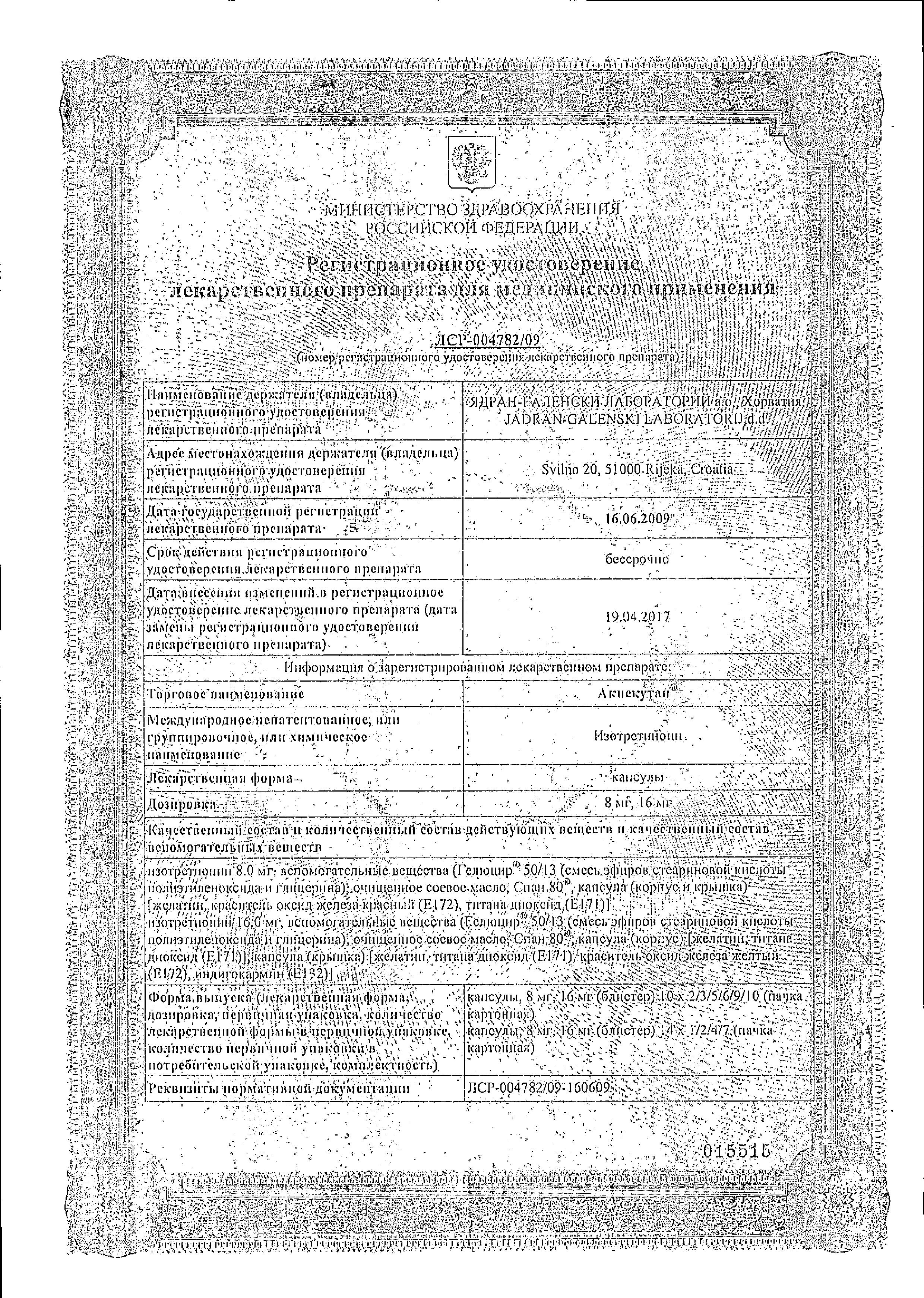 Акнекутан сертификат