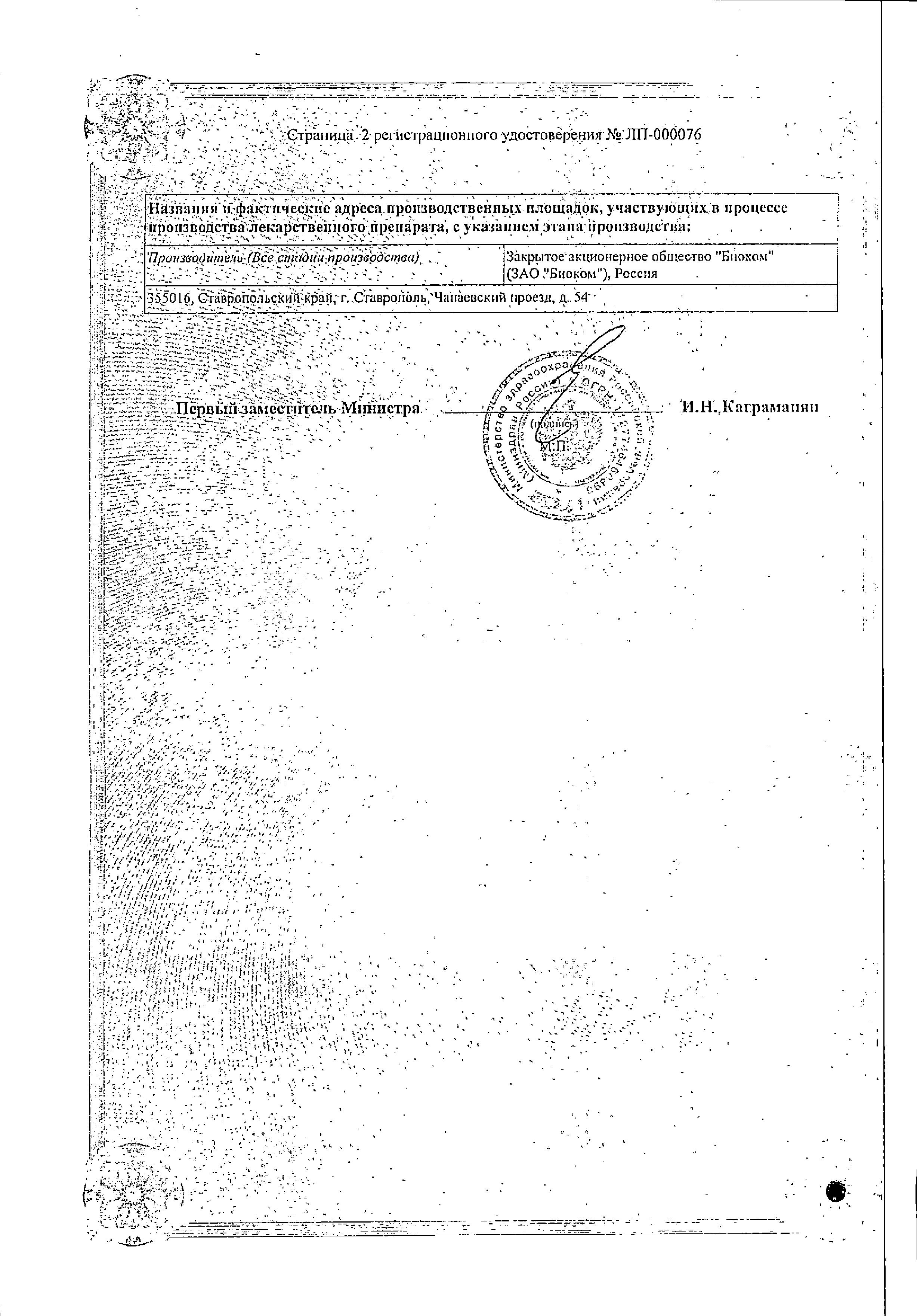 Клопидогрел сертификат