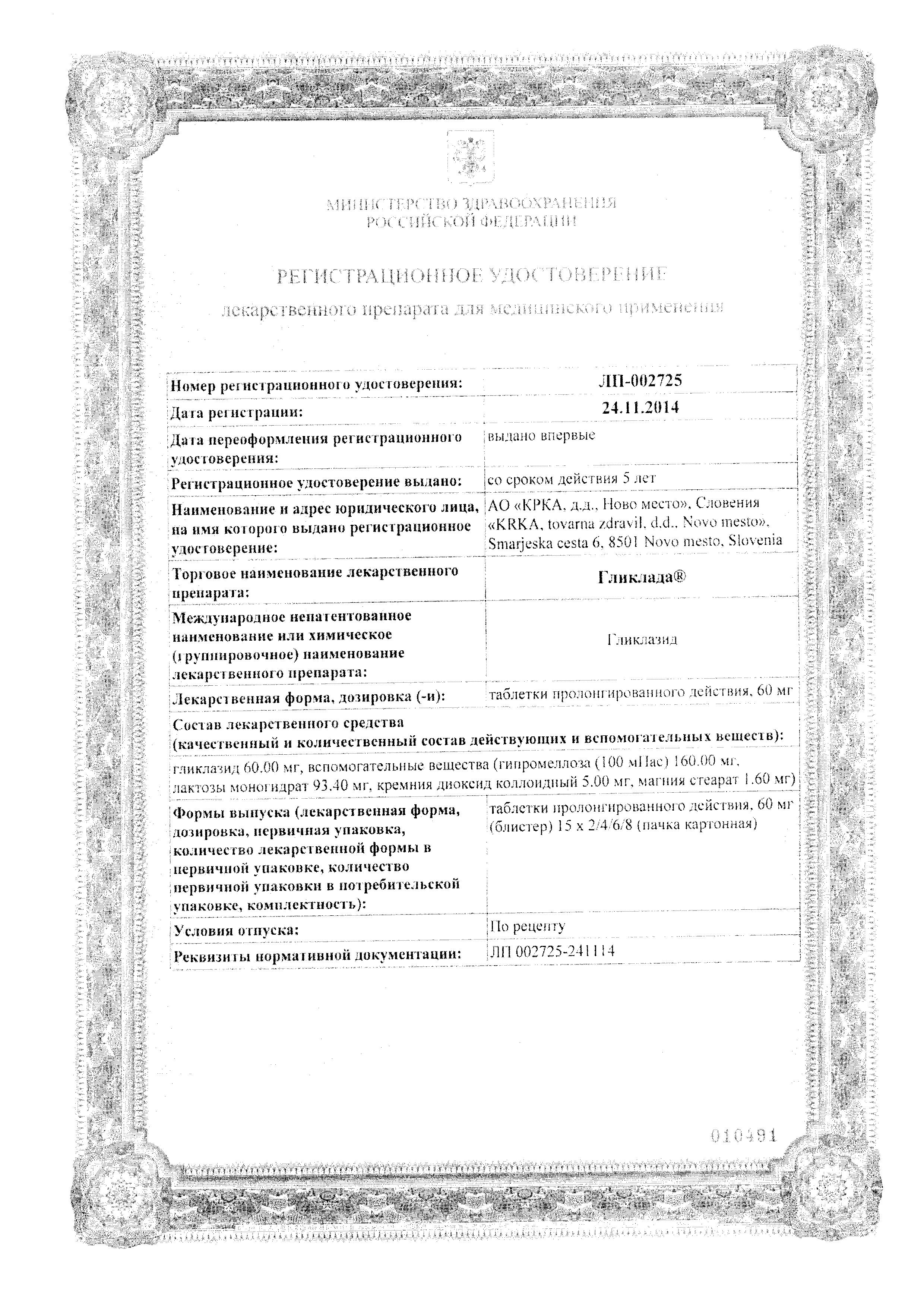 Гликлада сертификат