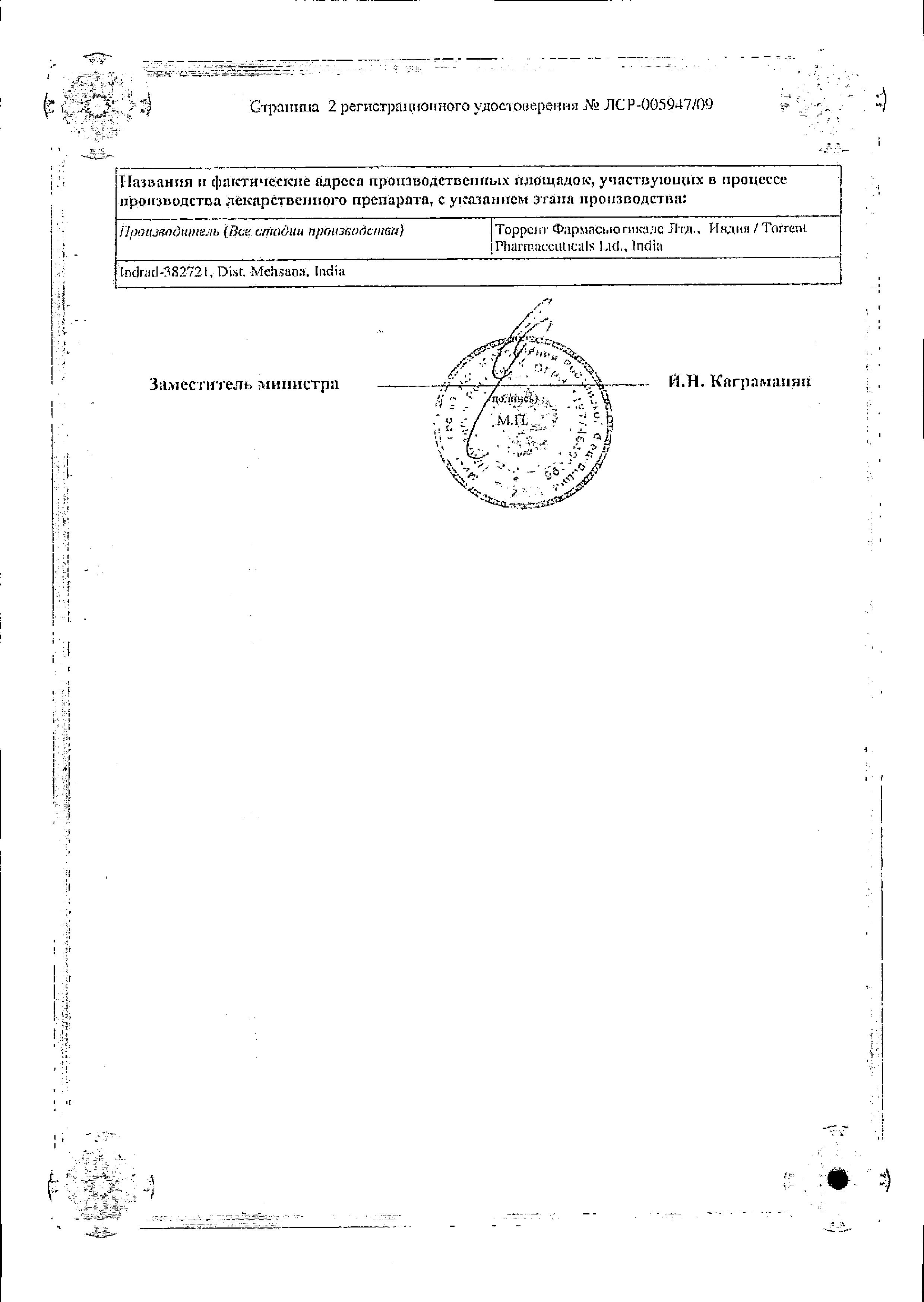 Небиватор сертификат