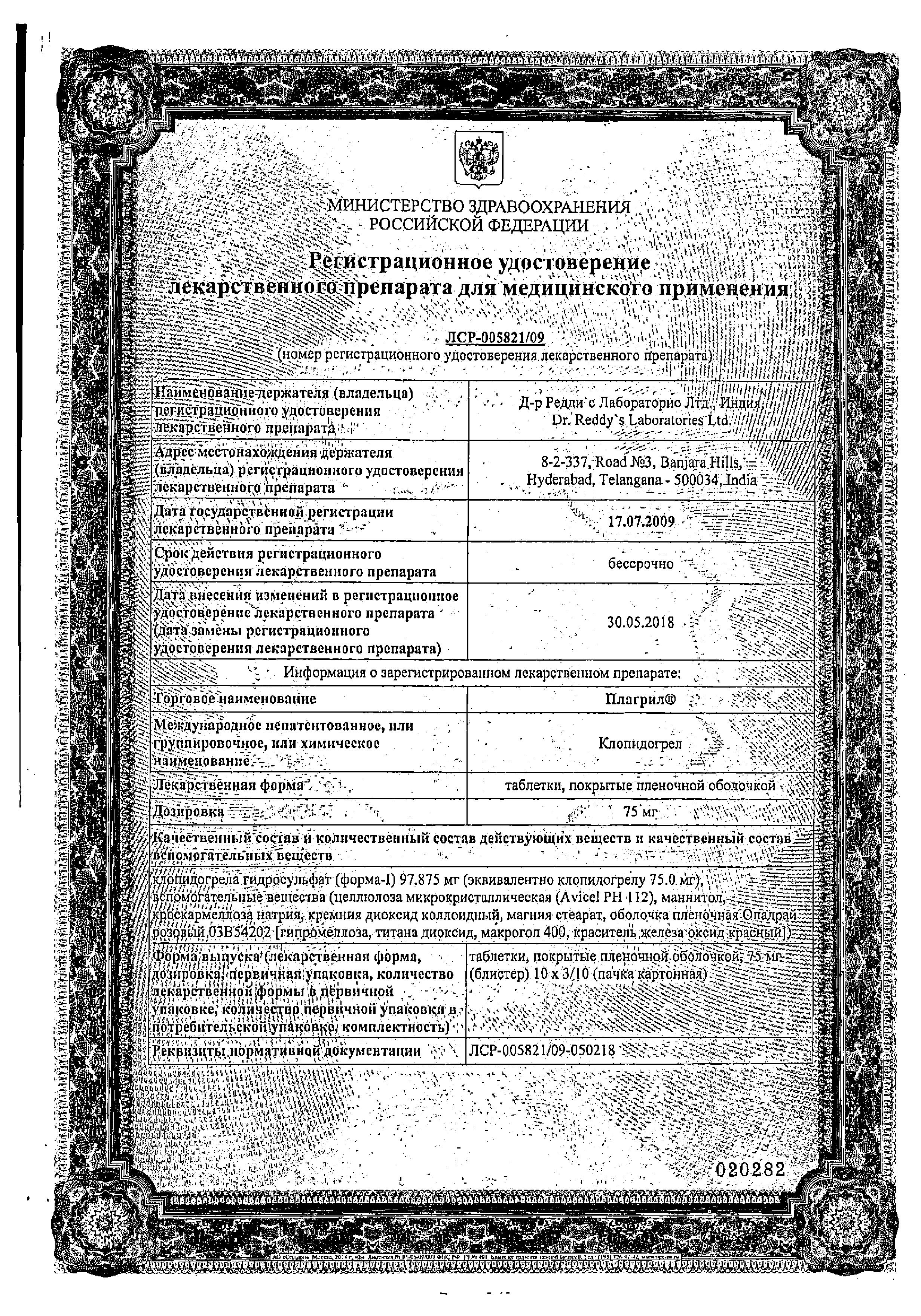 Плагрил сертификат