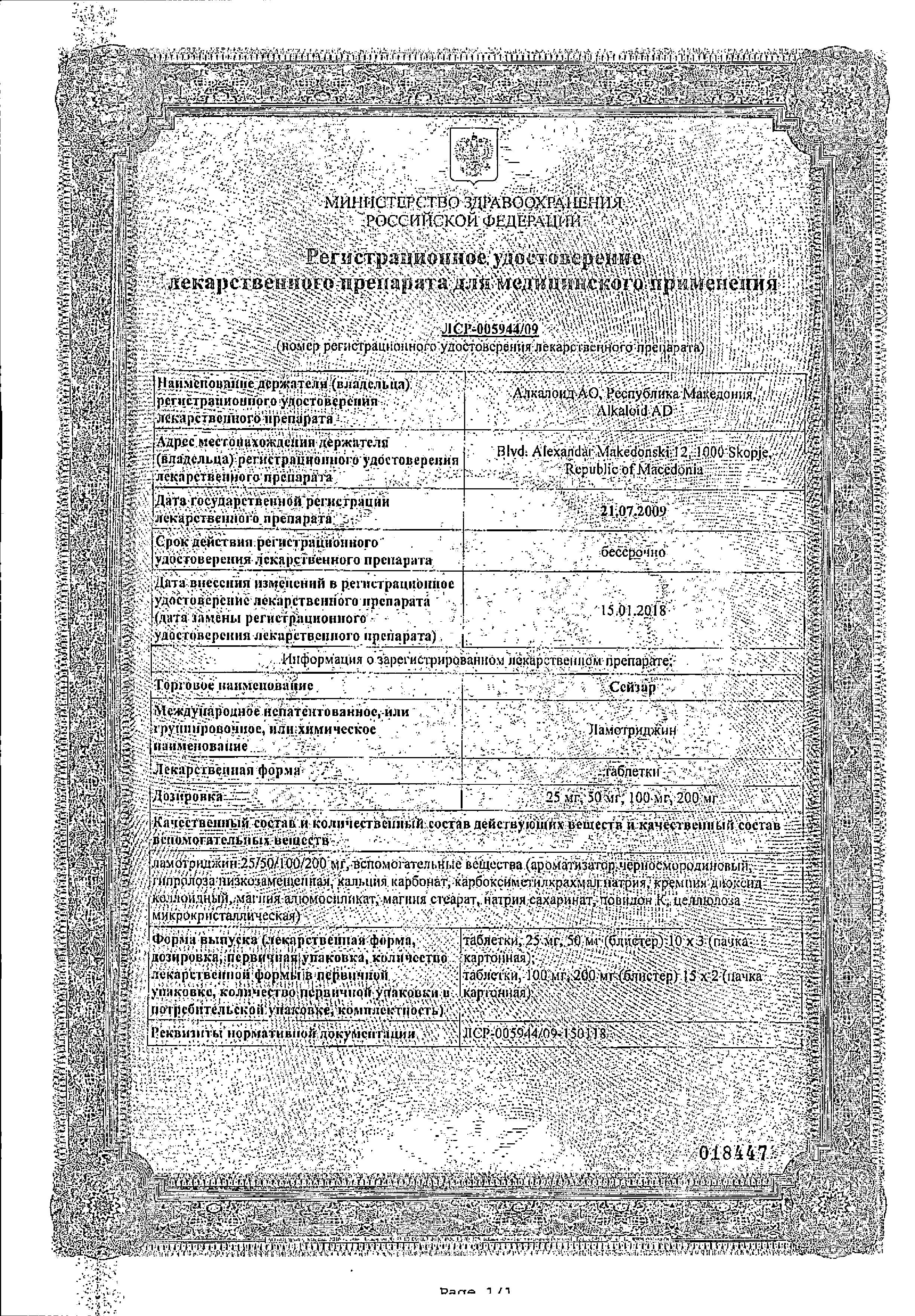 Сейзар сертификат