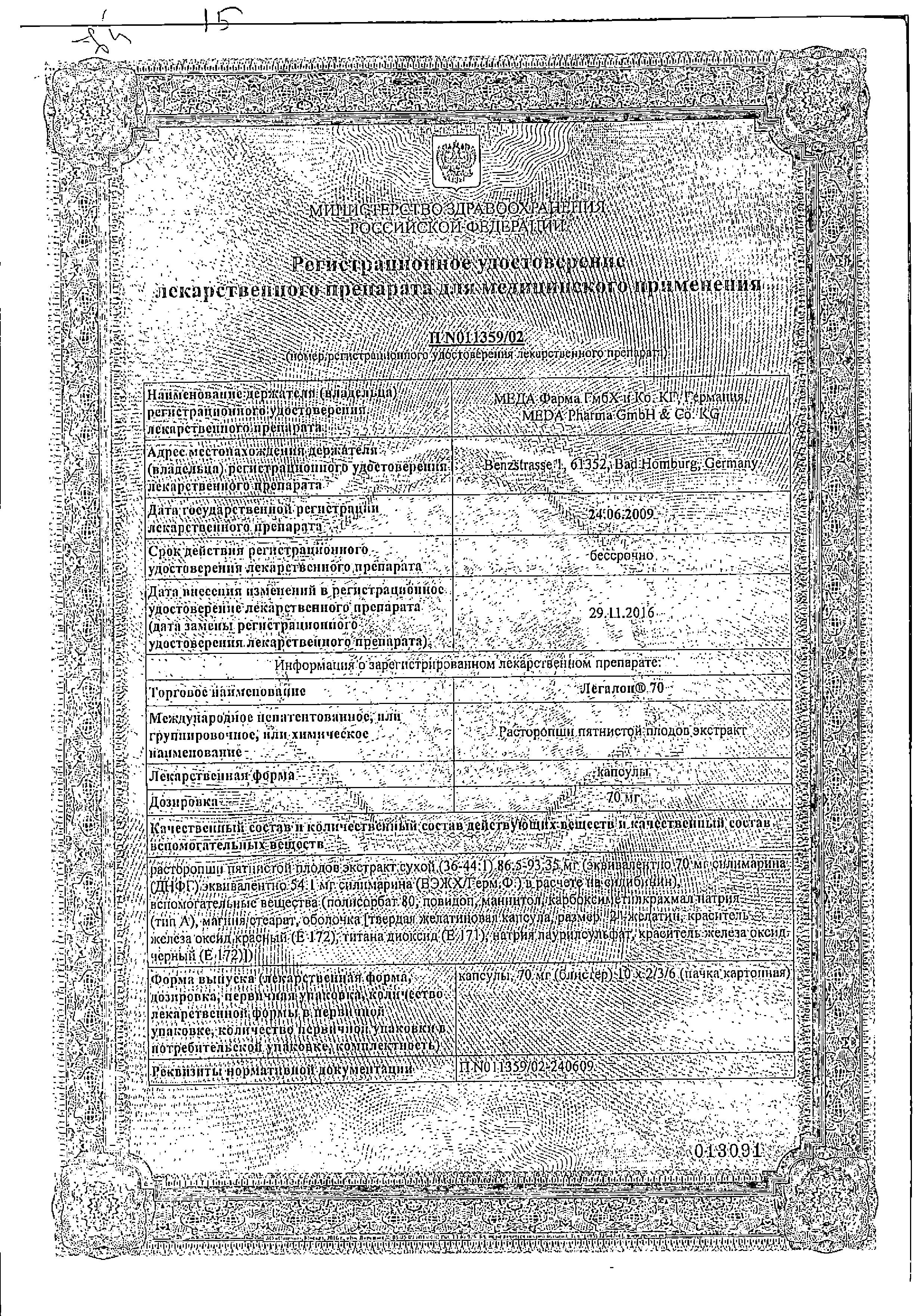 Легалон 70 сертификат