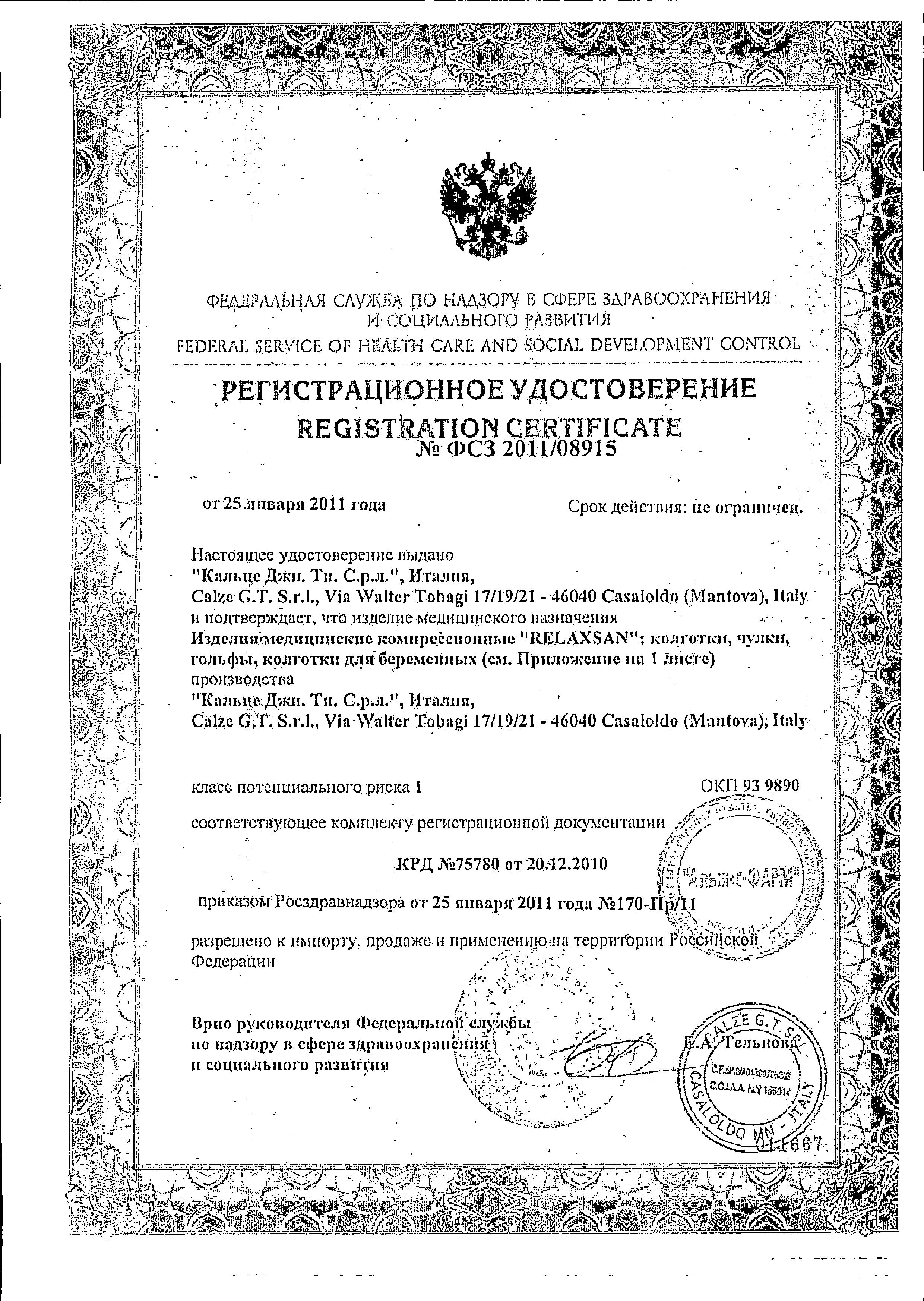 Цитросепт Экстракт семян грейпфрута сертификат
