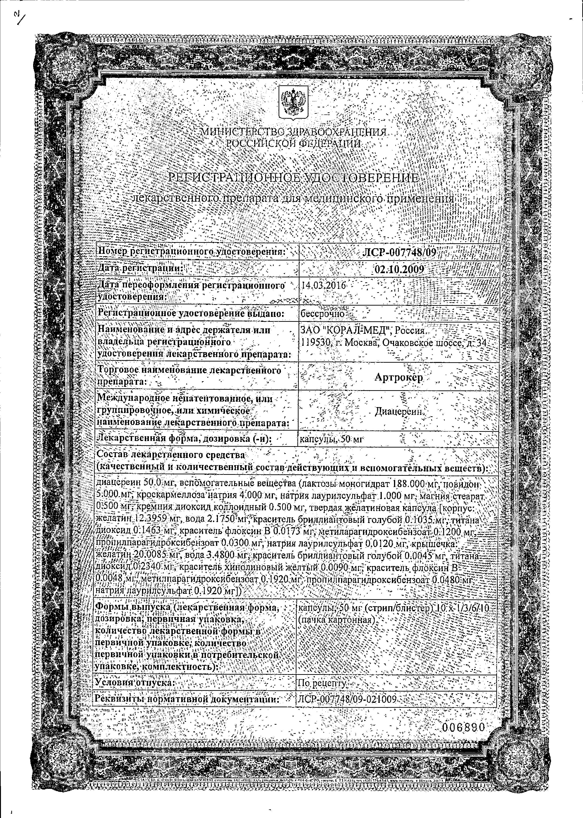 Артрокер сертификат