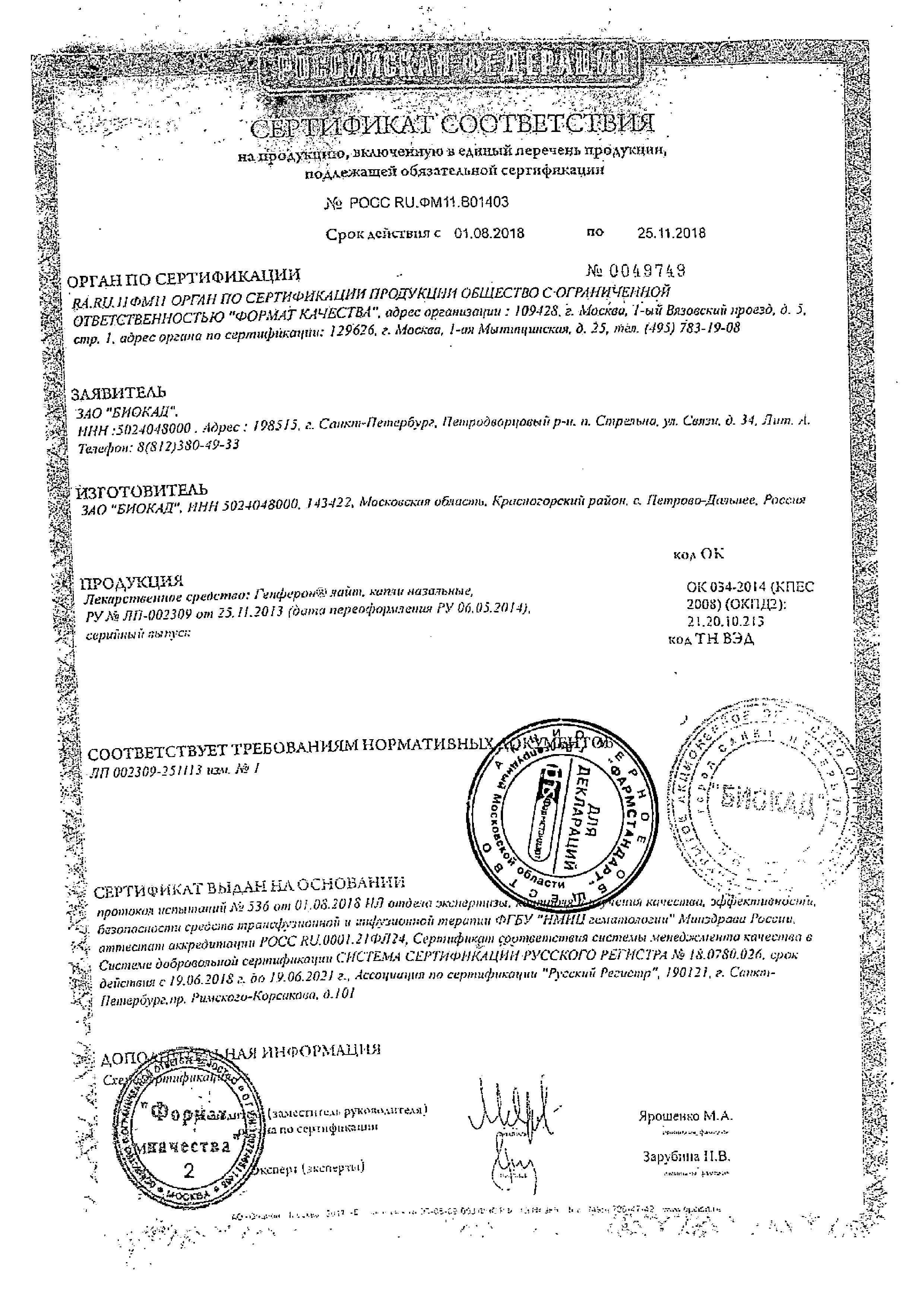 Генферон Лайт сертификат