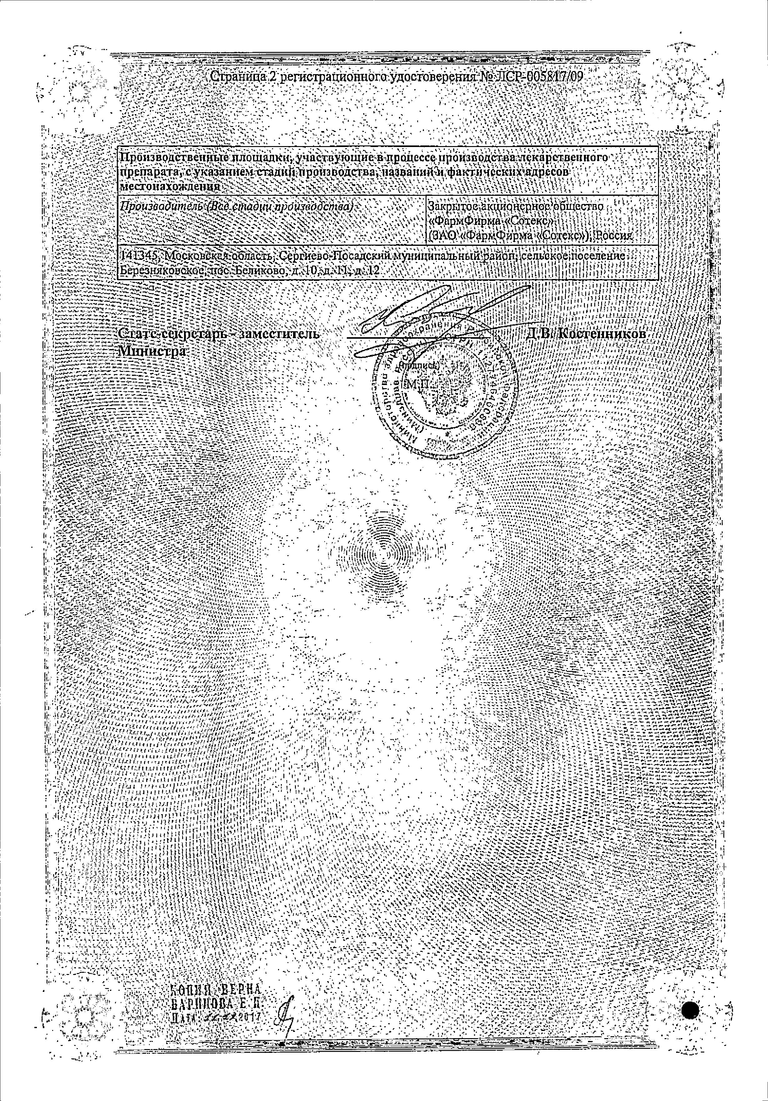 Хондрогард
