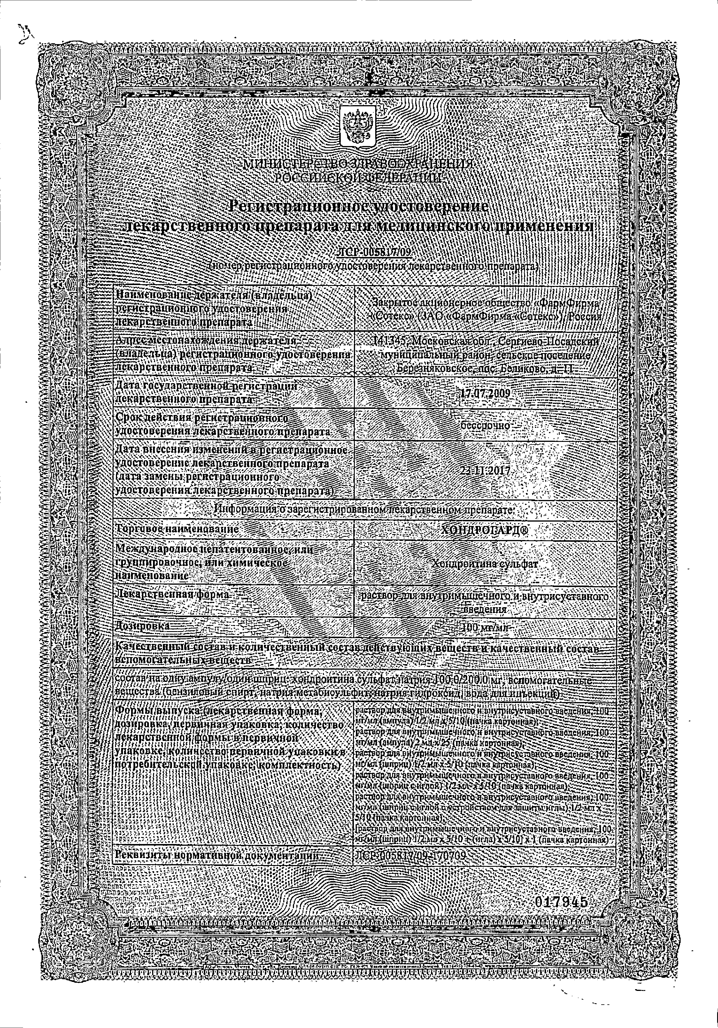 Хондрогард сертификат
