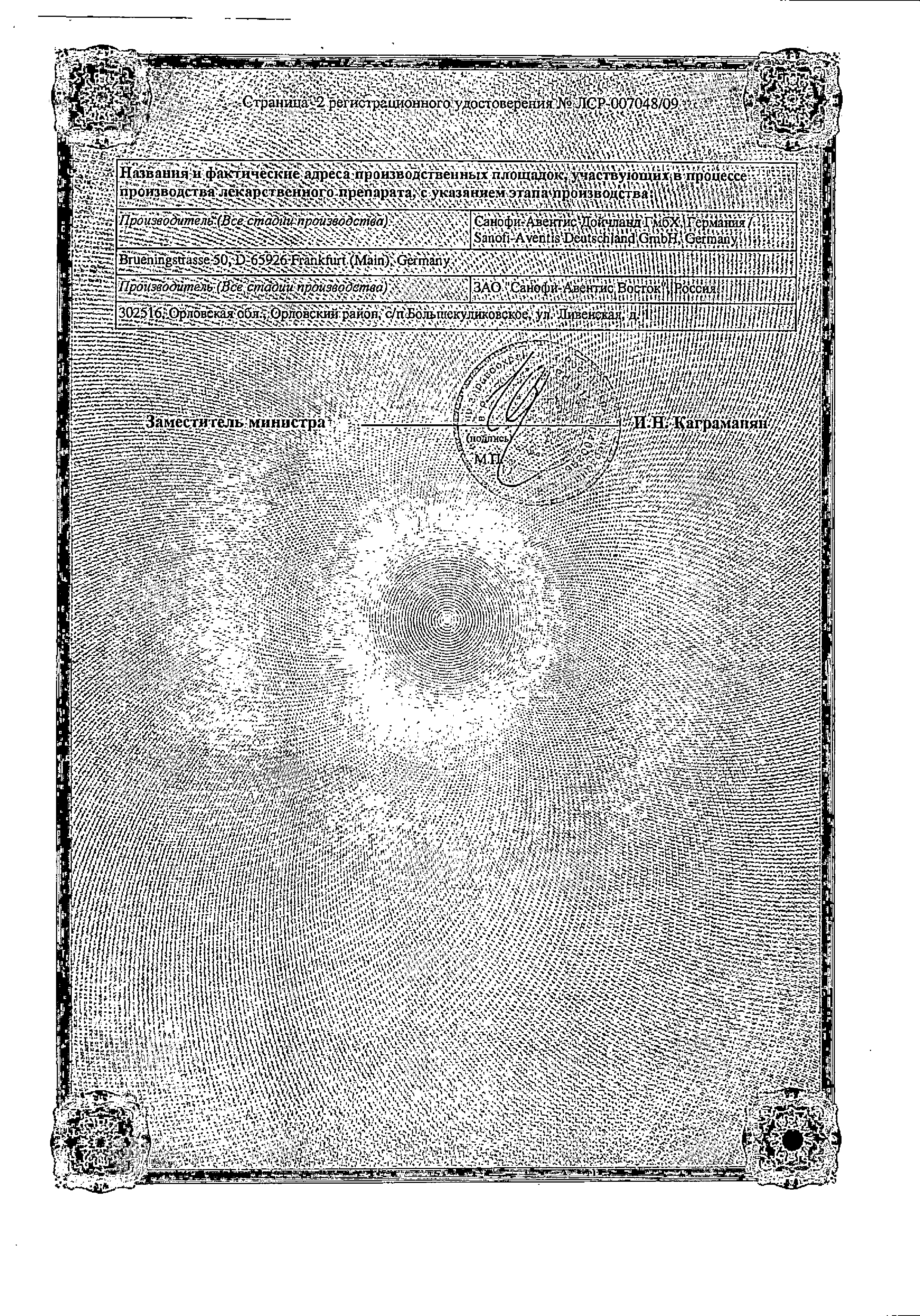 Апидра