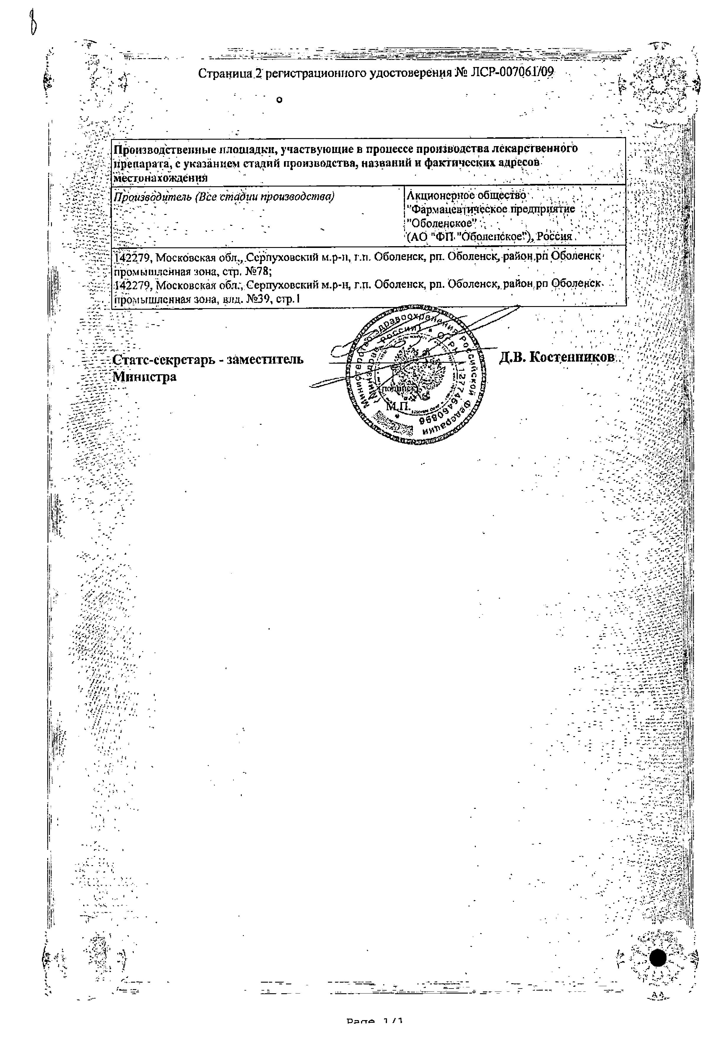 Ацикловир форте сертификат