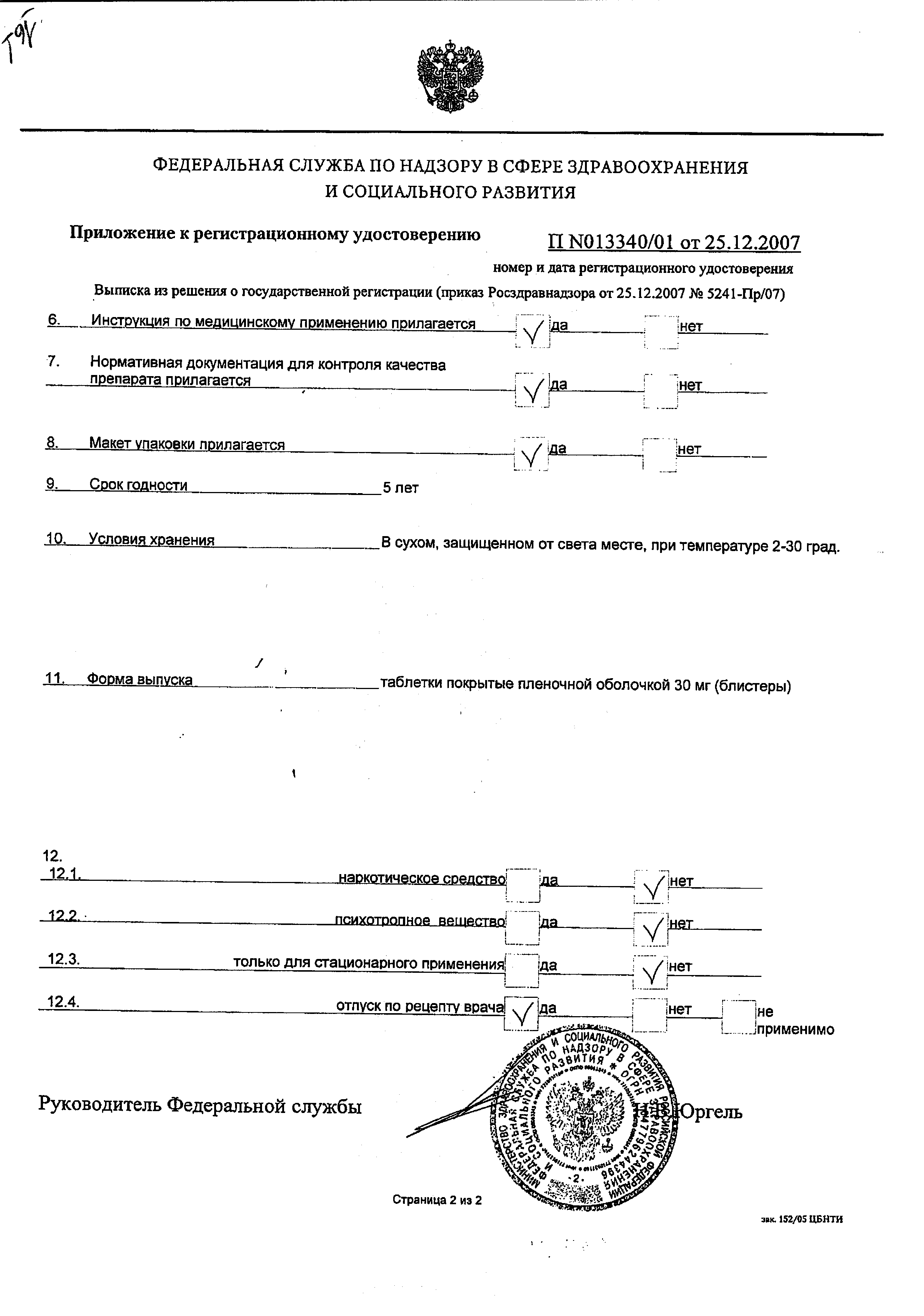 Леривон сертификат