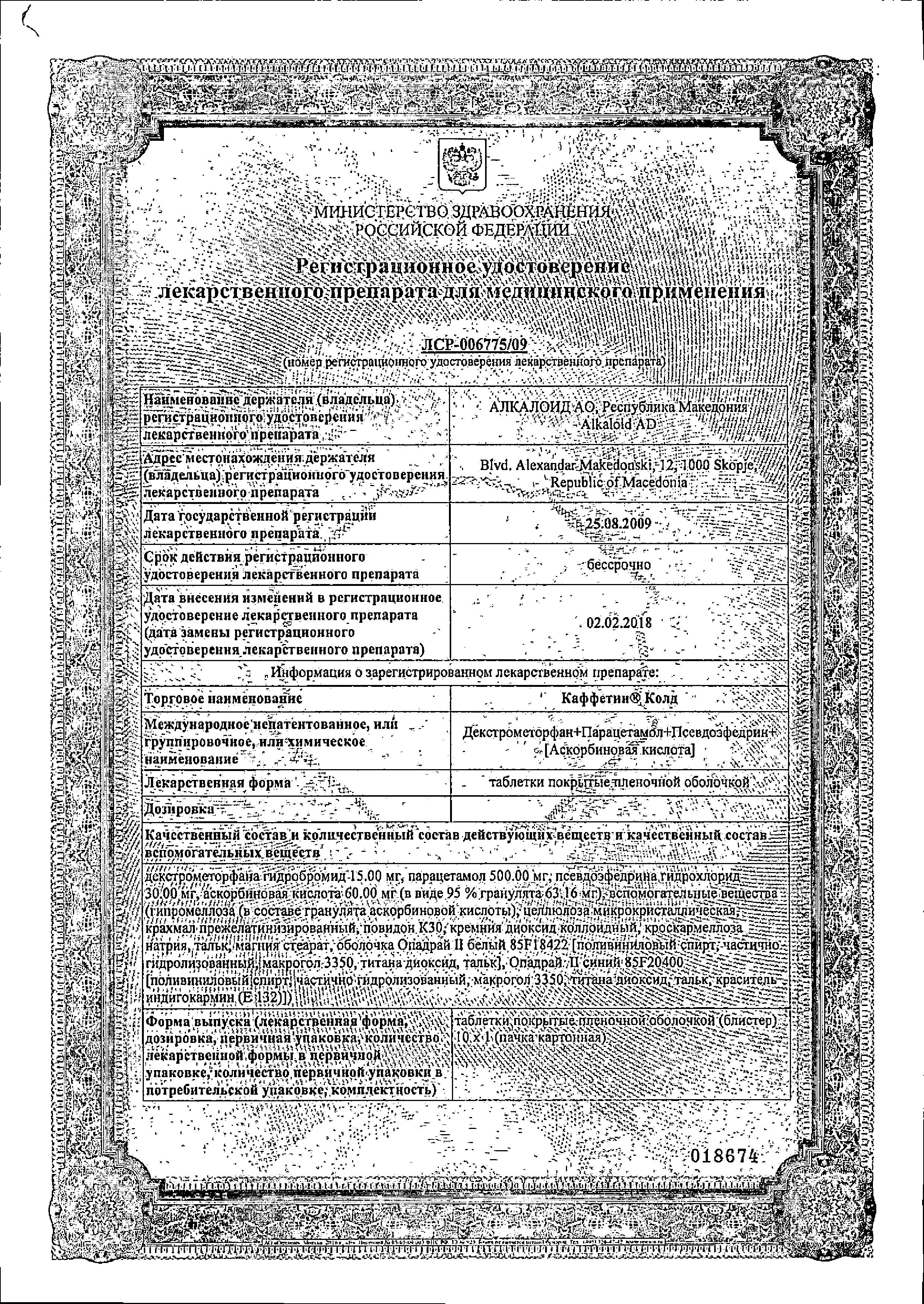 Каффетин Колд сертификат