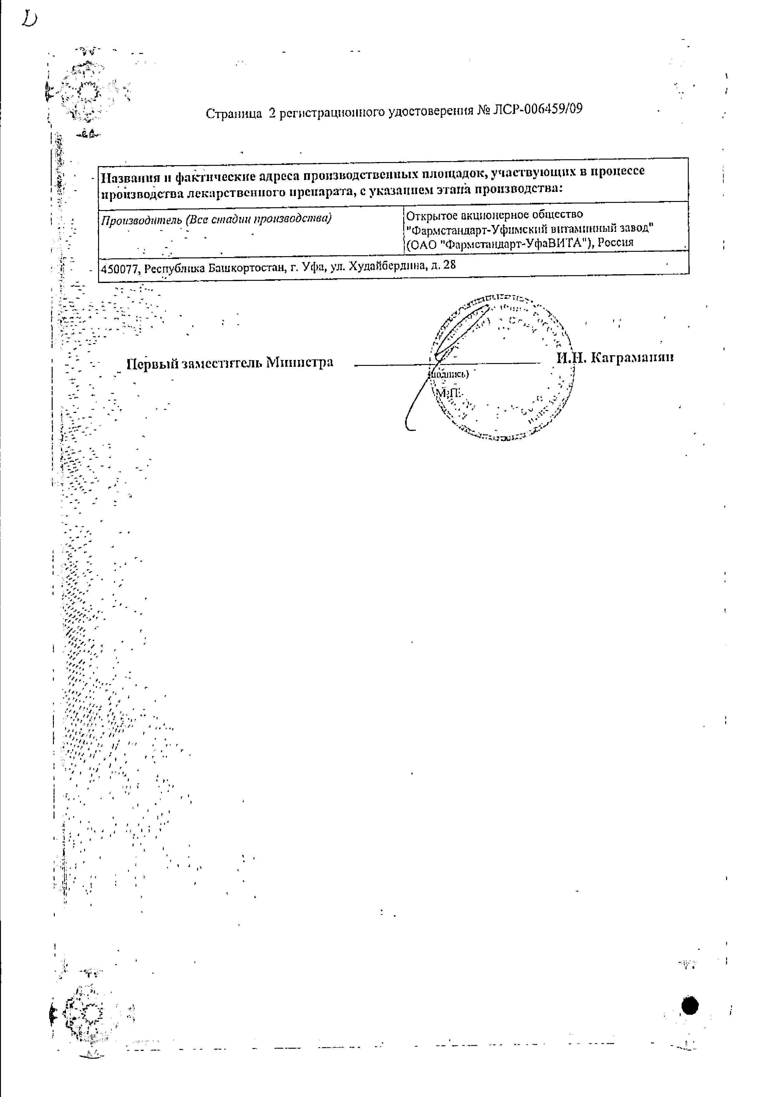 Компливит-Актив жевательный сертификат