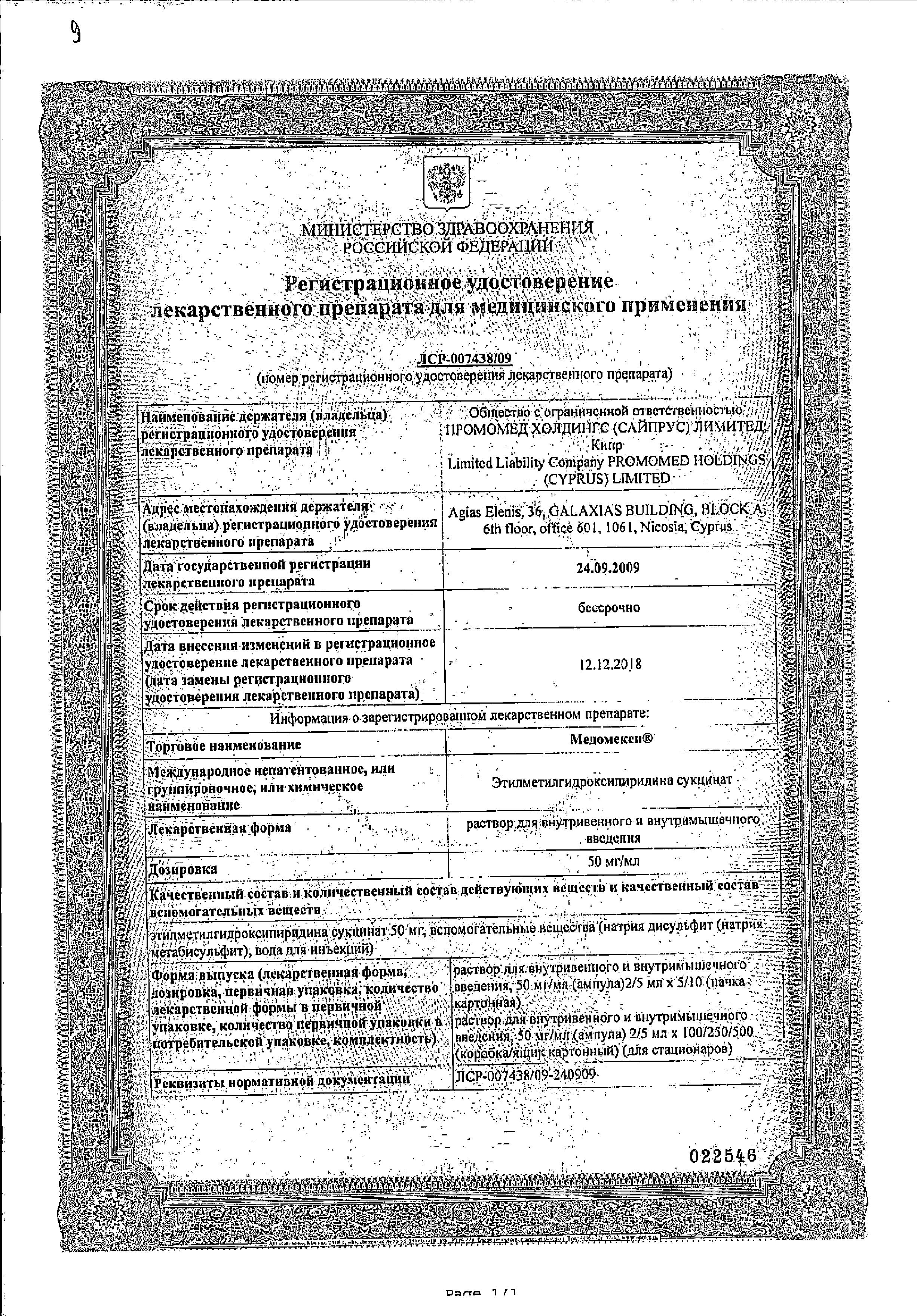 Медомекси сертификат