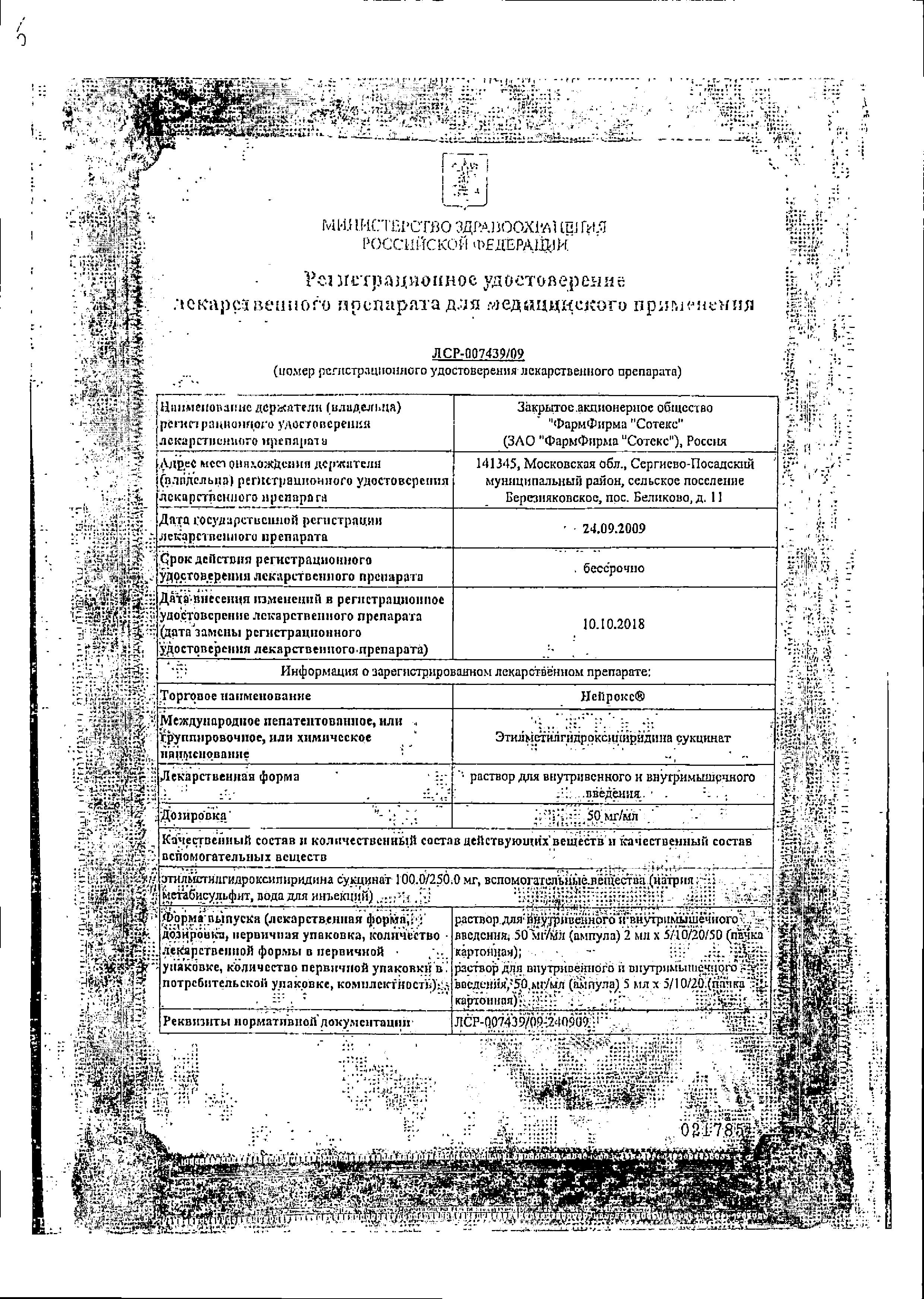 Нейрокс сертификат