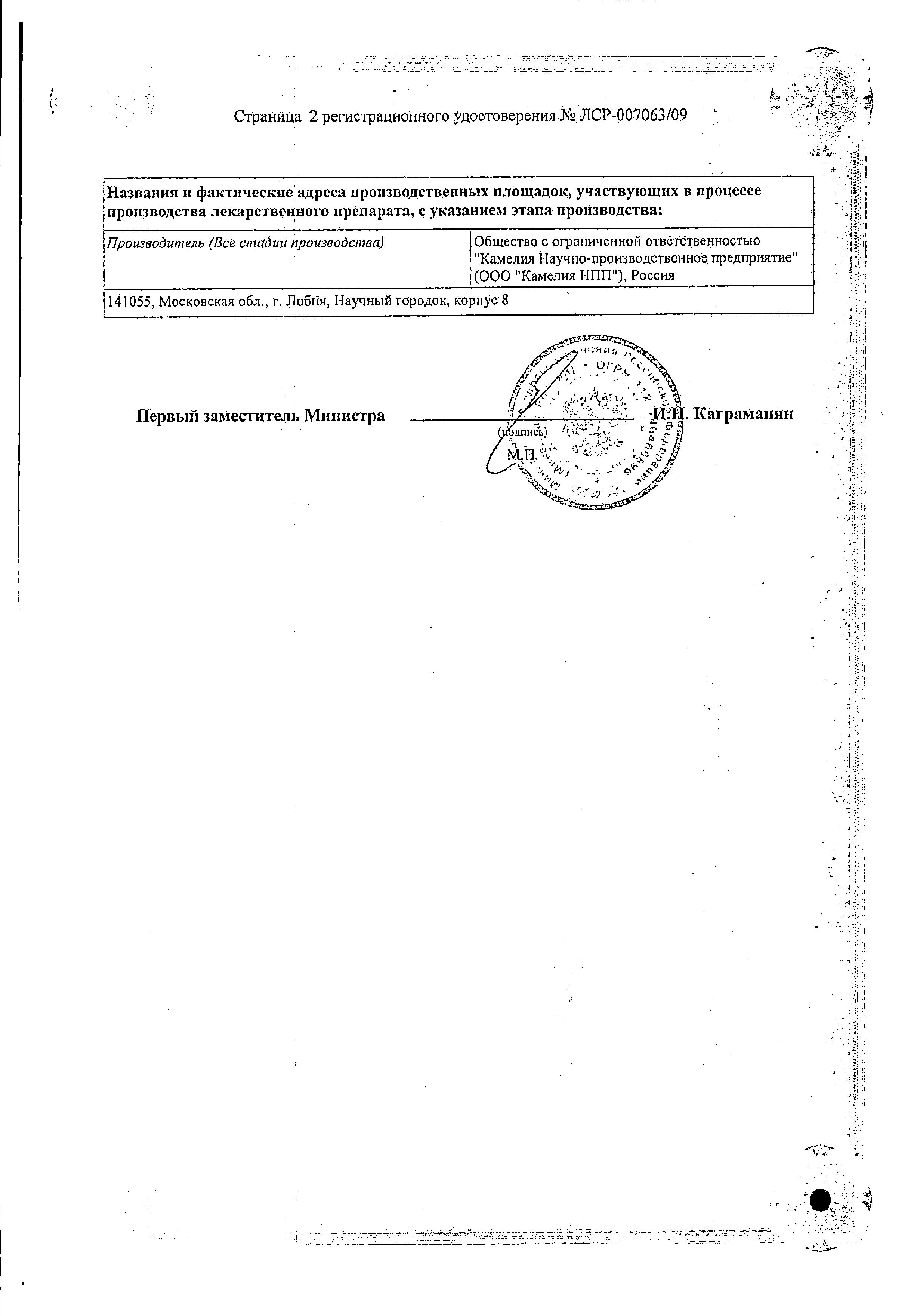 НооКам сертификат