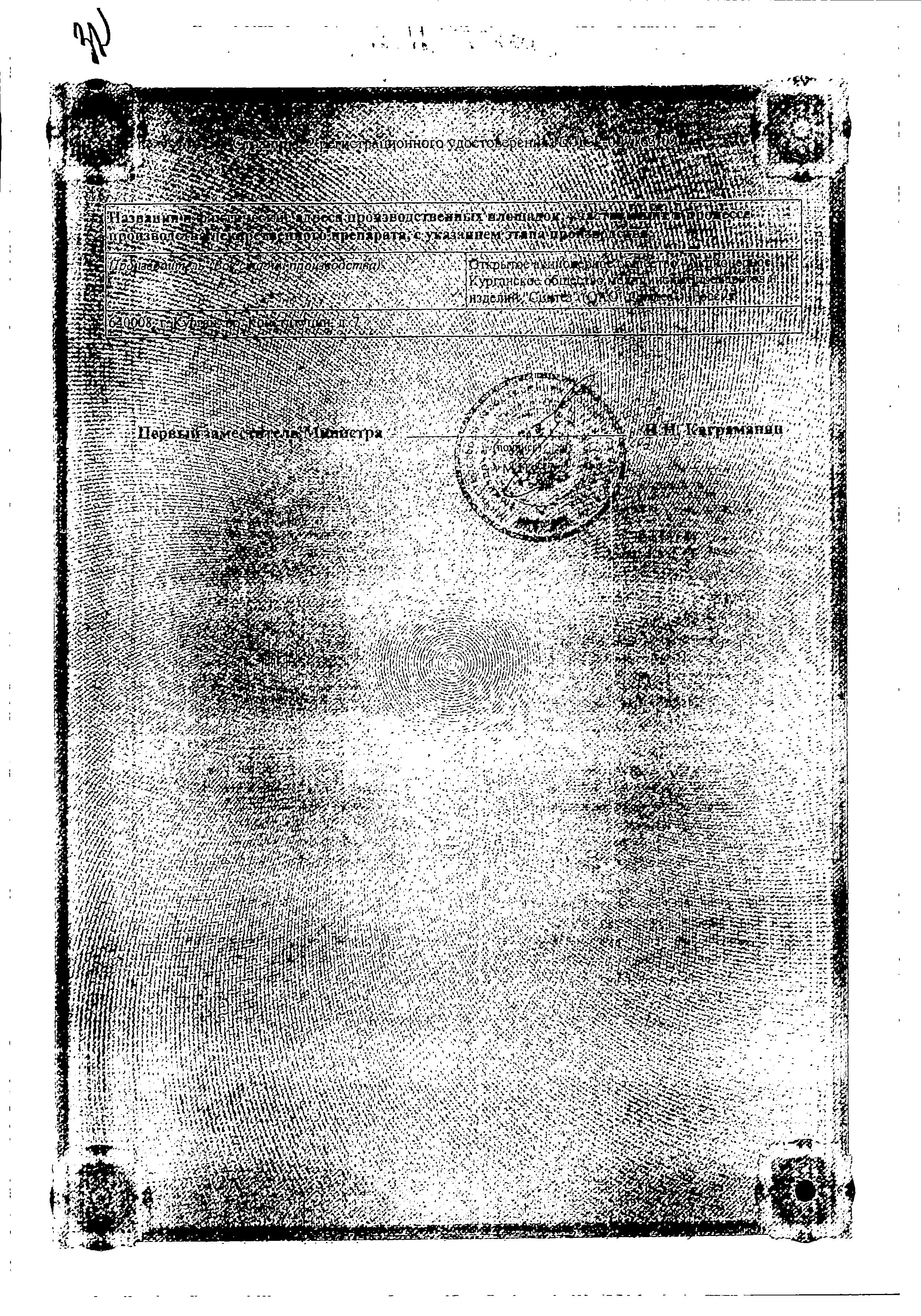 Офломелид сертификат