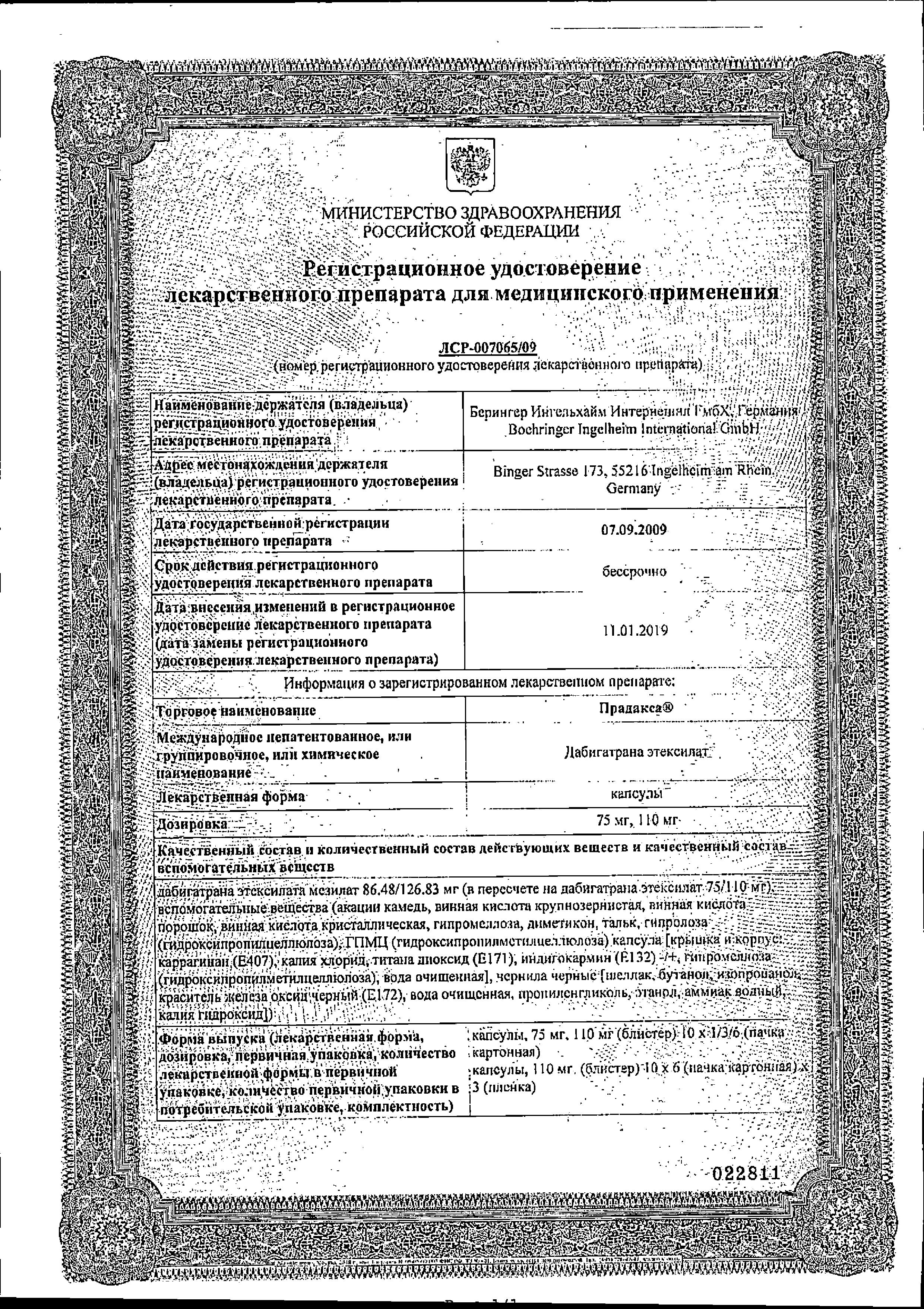 Прадакса сертификат