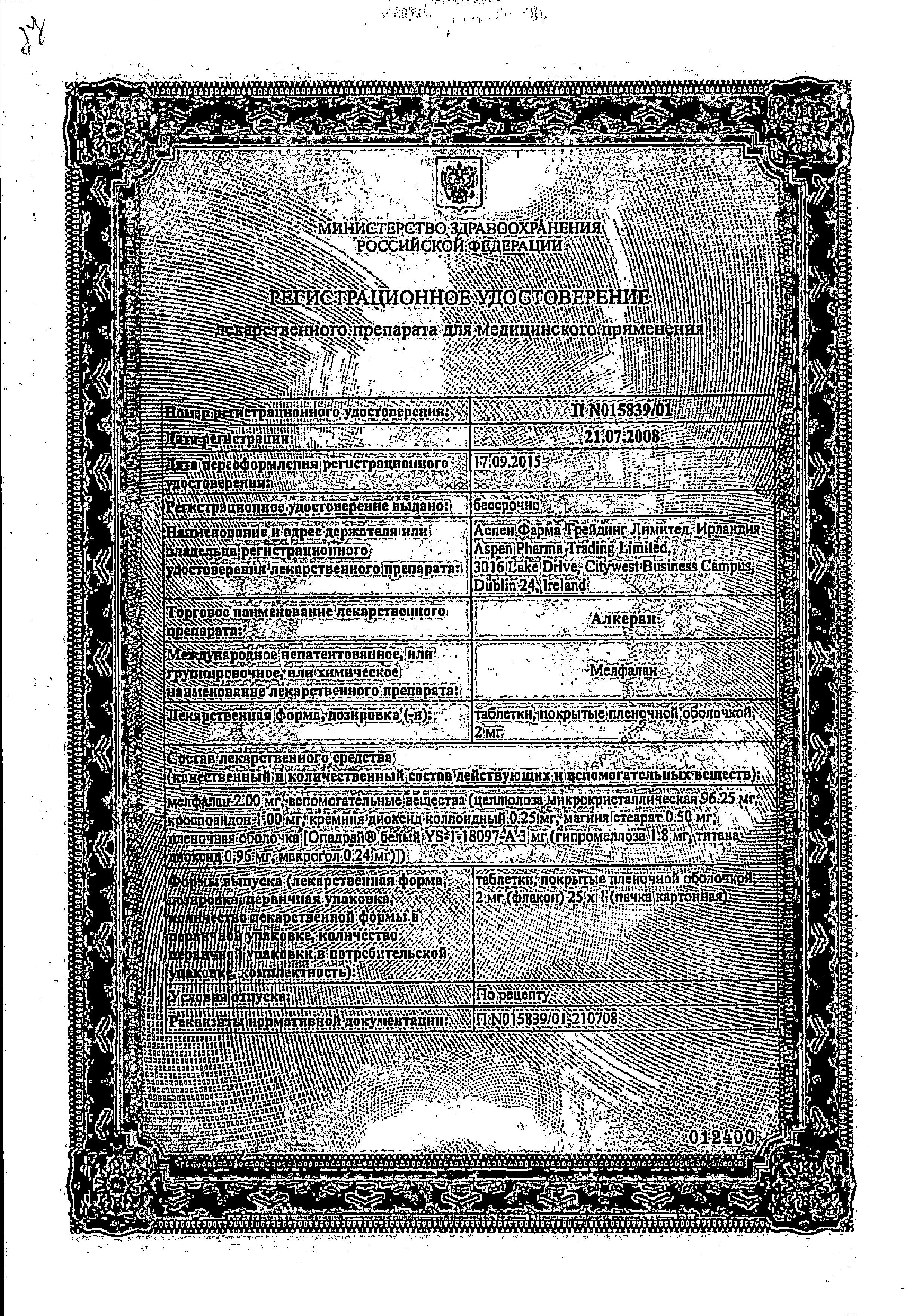 Алкеран сертификат