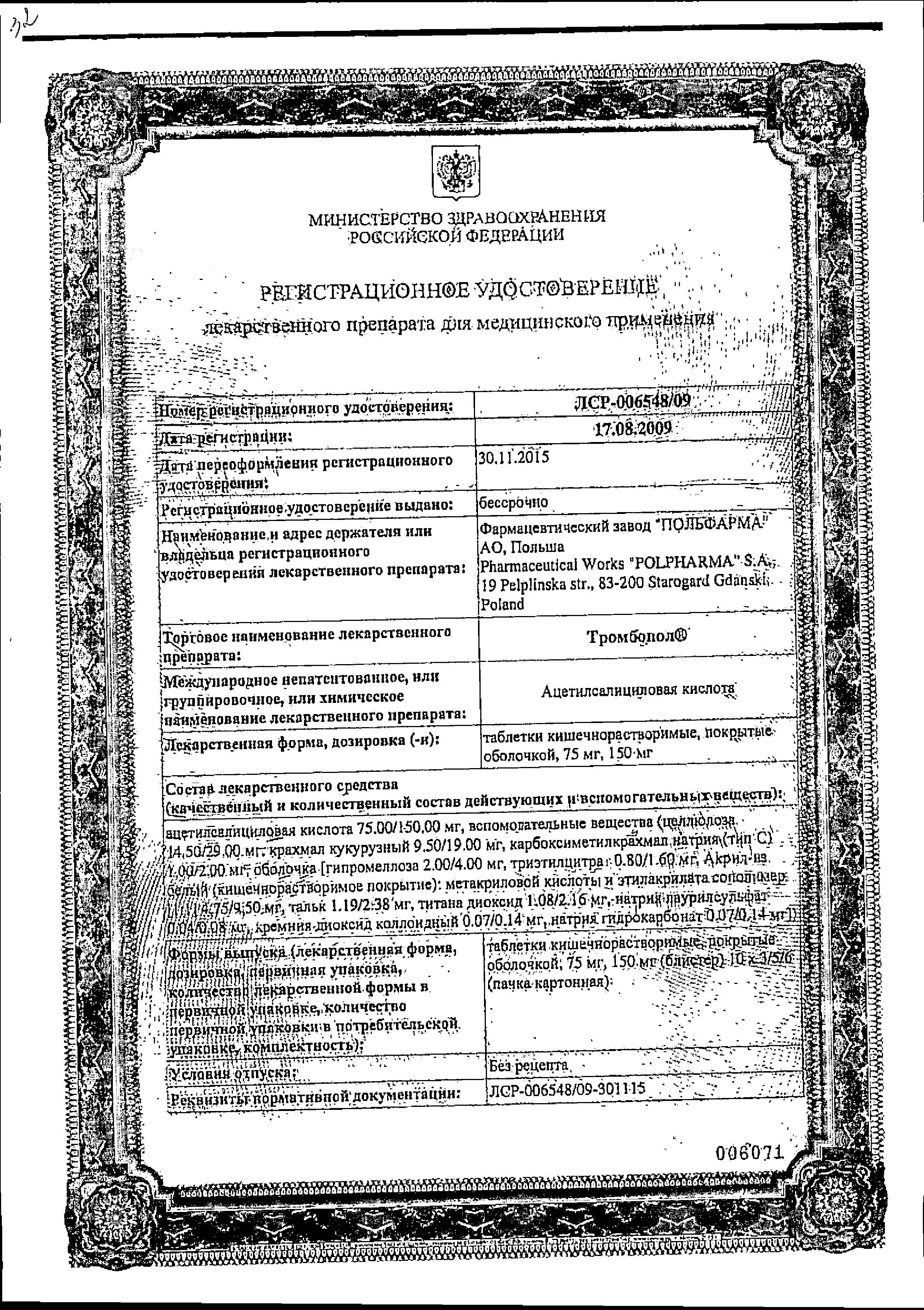 Тромбопол сертификат