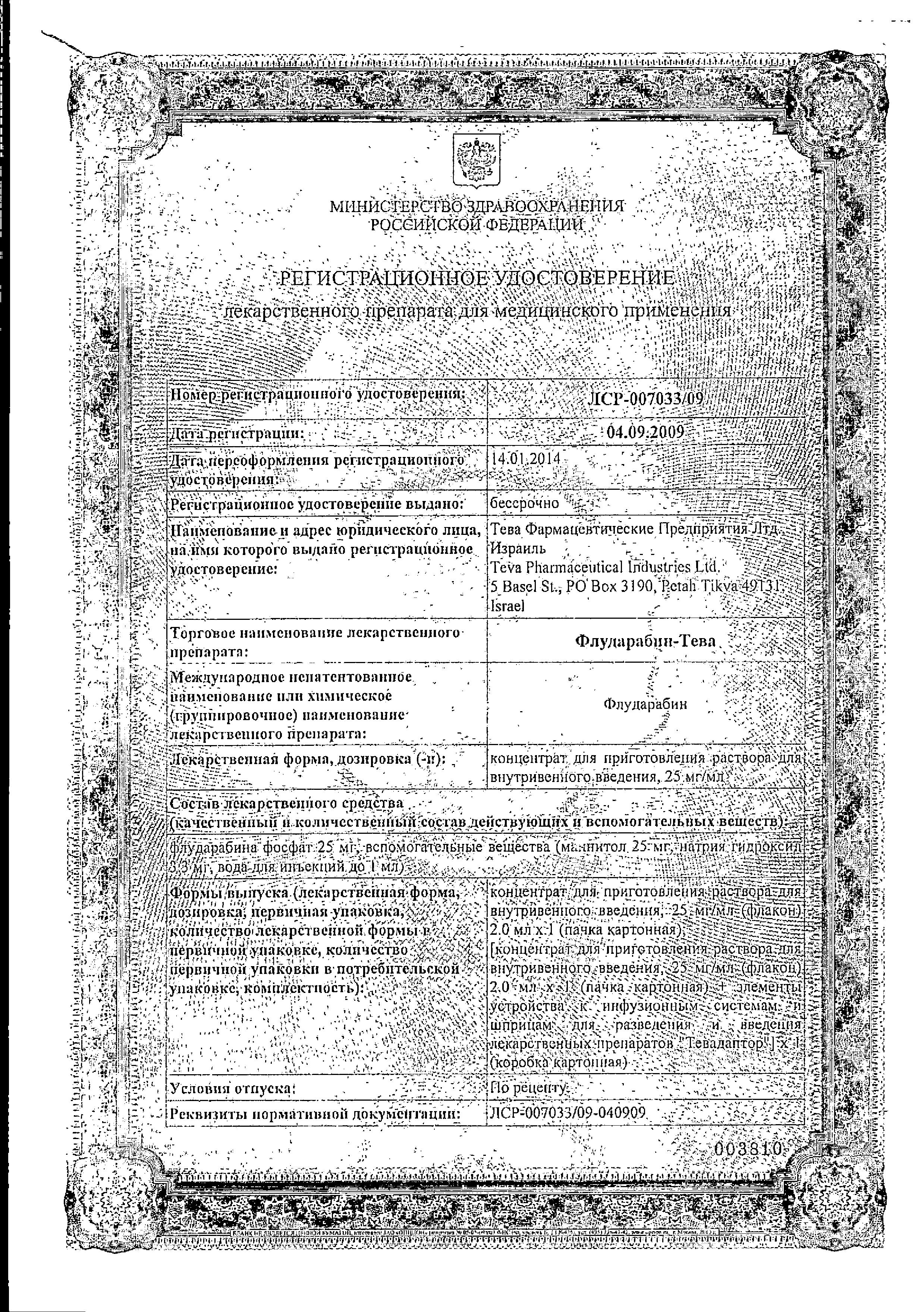 Флударабин-Тева сертификат