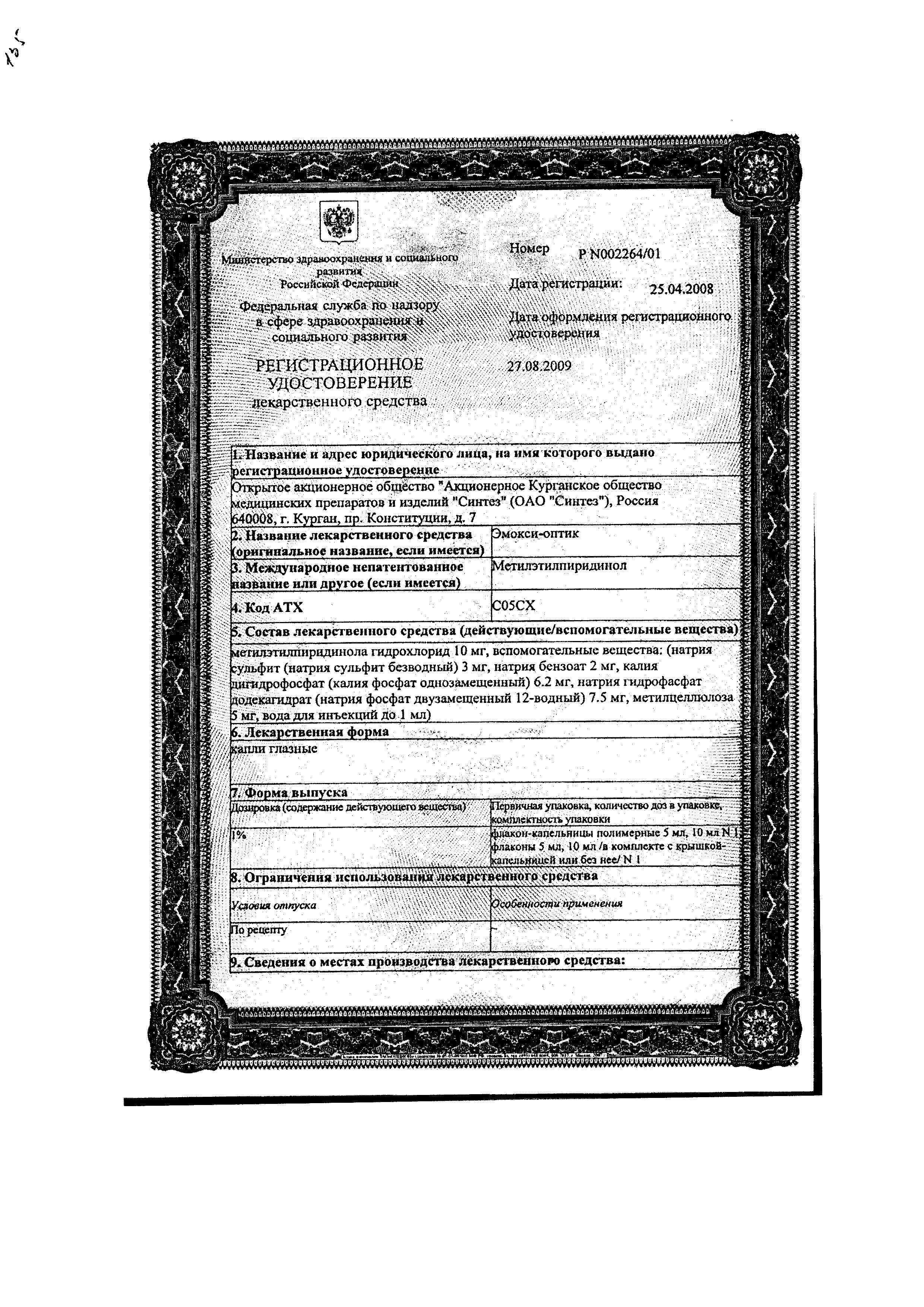 Эмокси-оптик сертификат