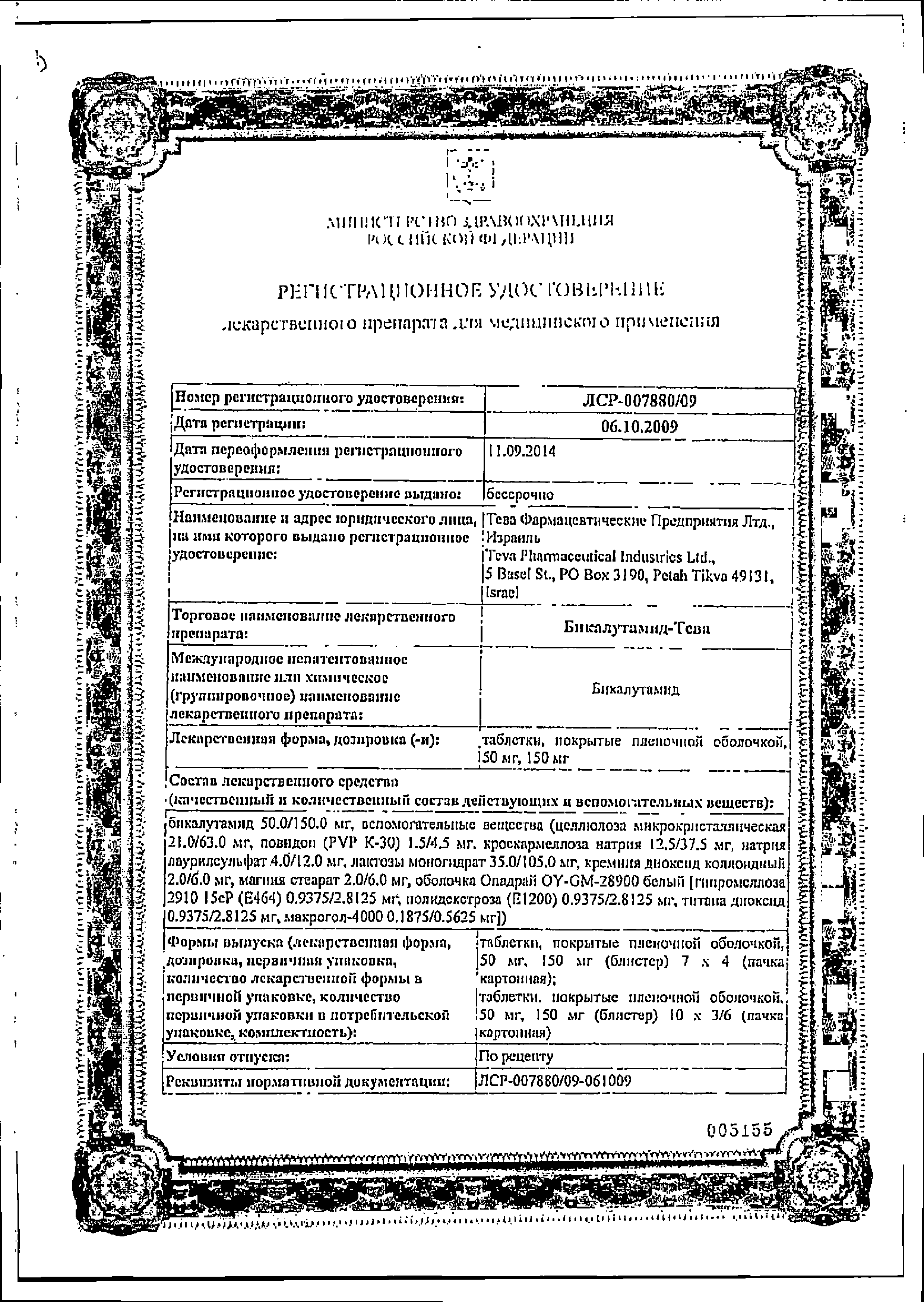 Бикалутамид-Тева сертификат