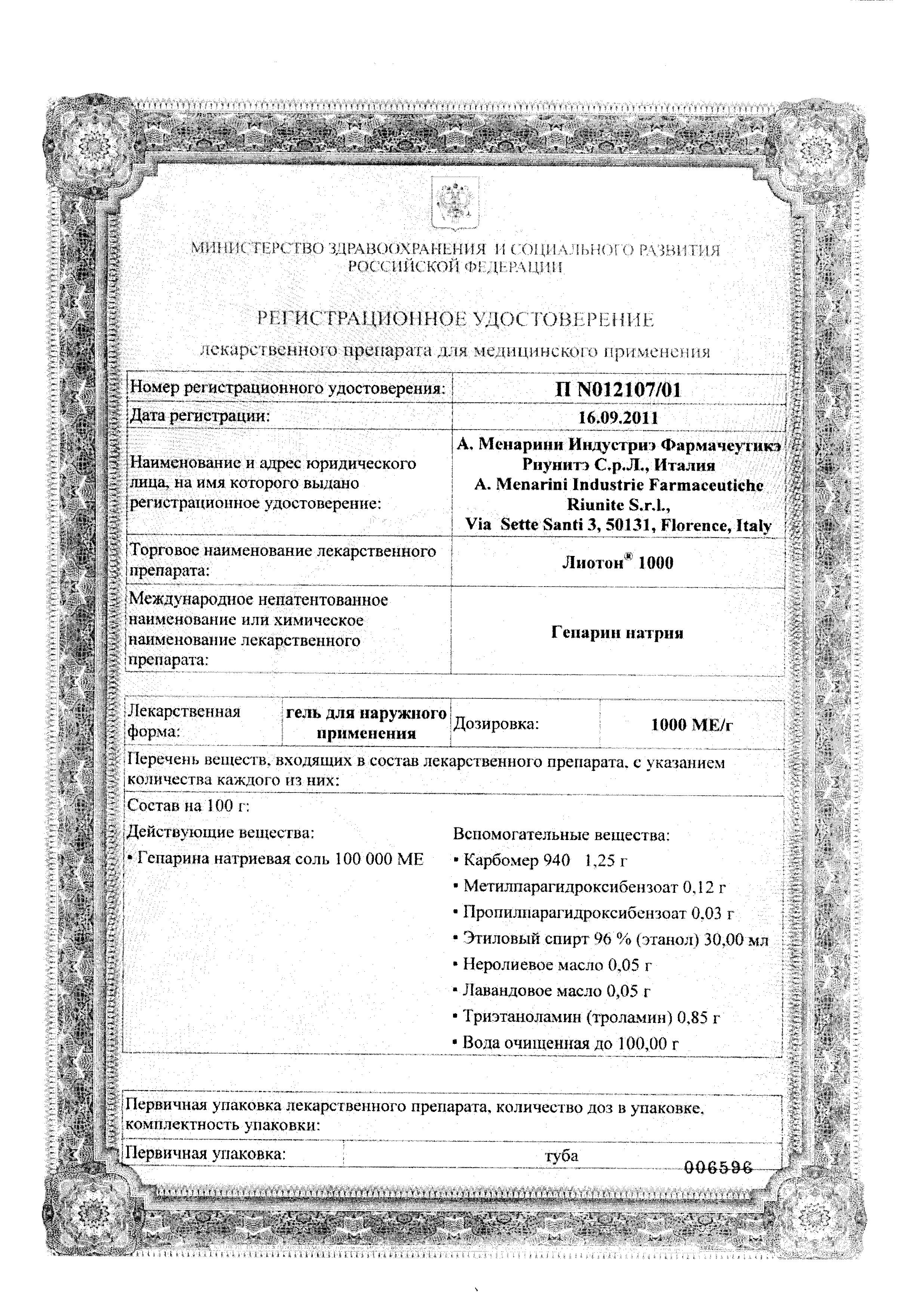 Лиотон 1000 сертификат