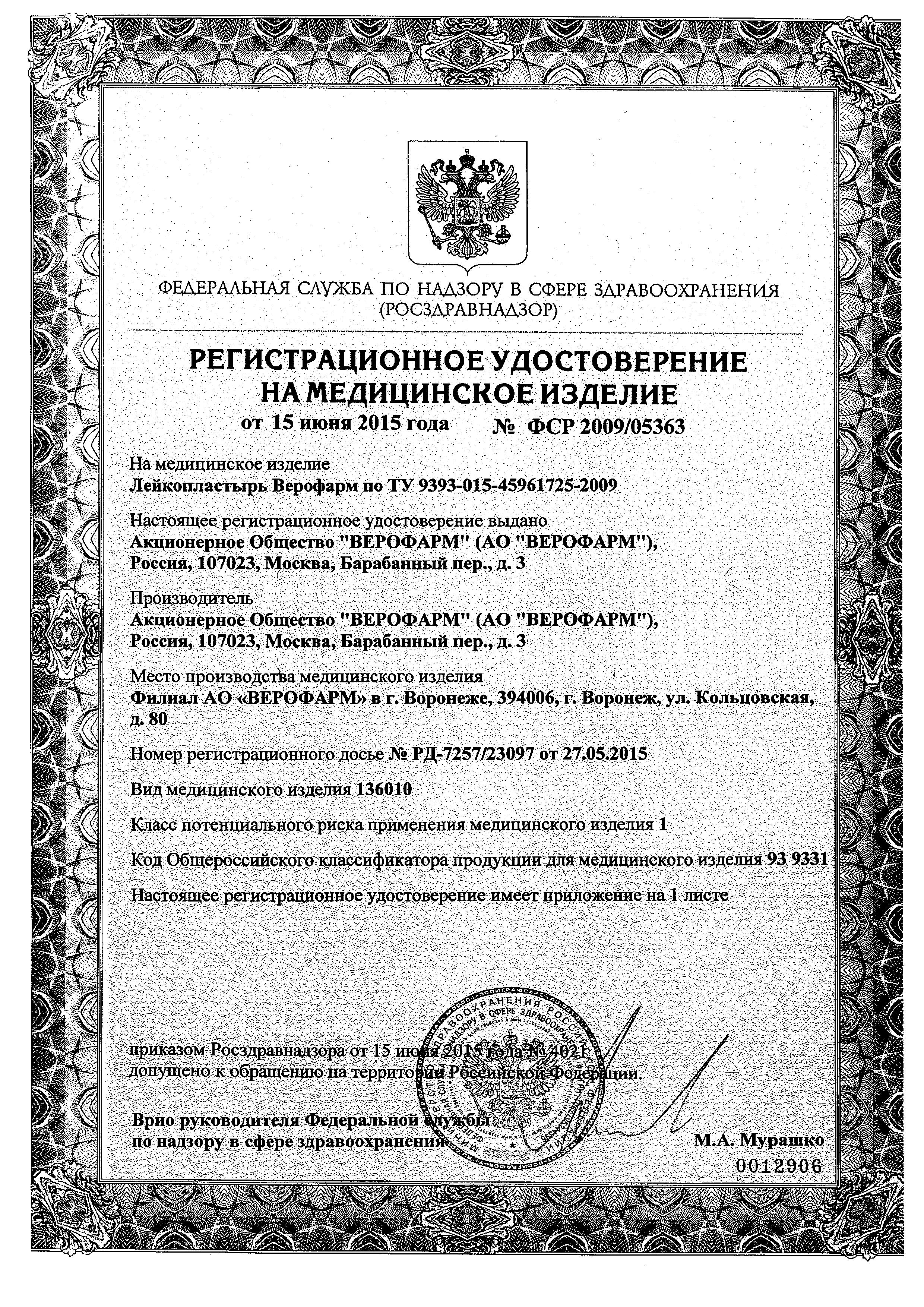 Лейкопластырь Верофарм сертификат