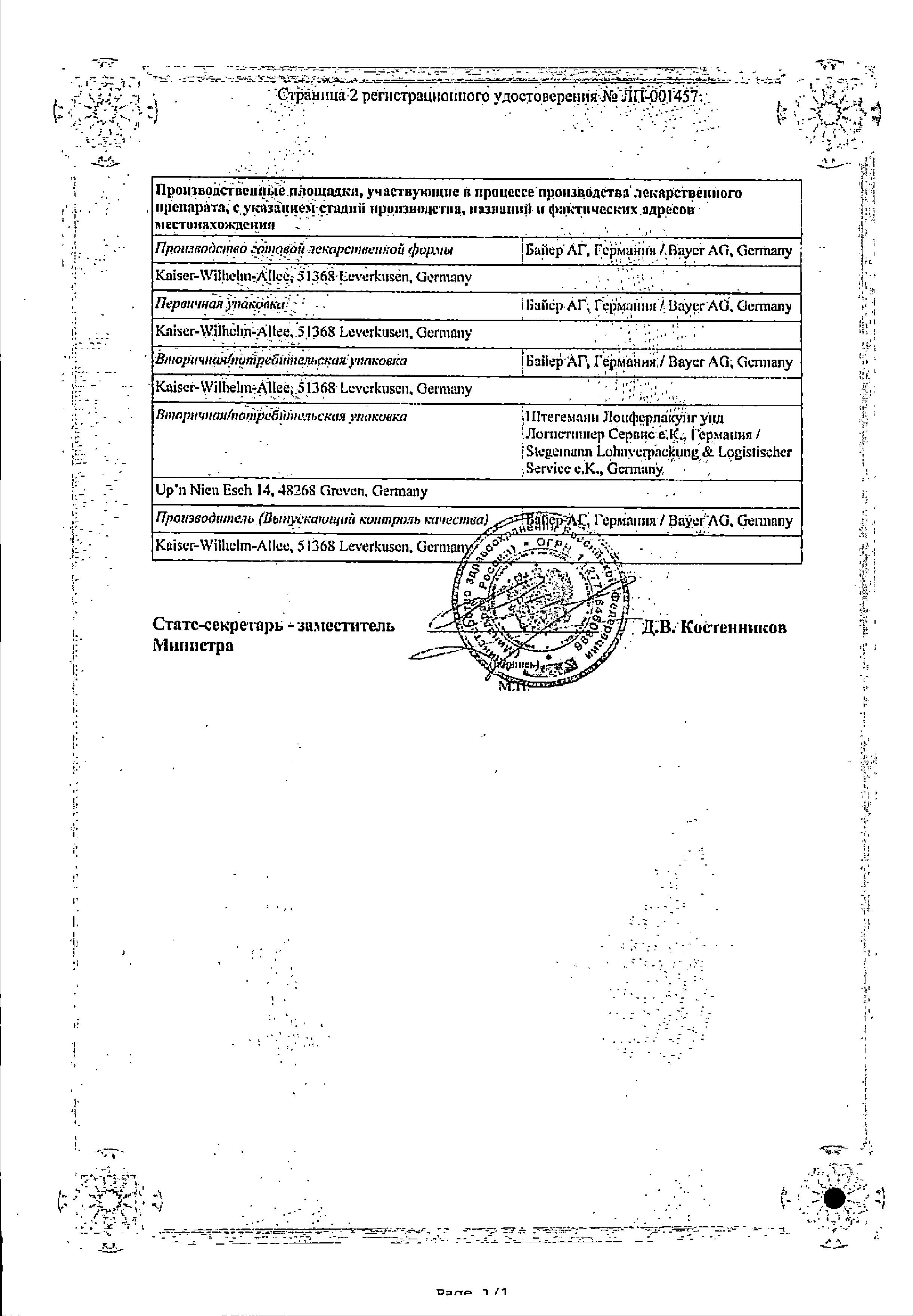 Ксарелто сертификат