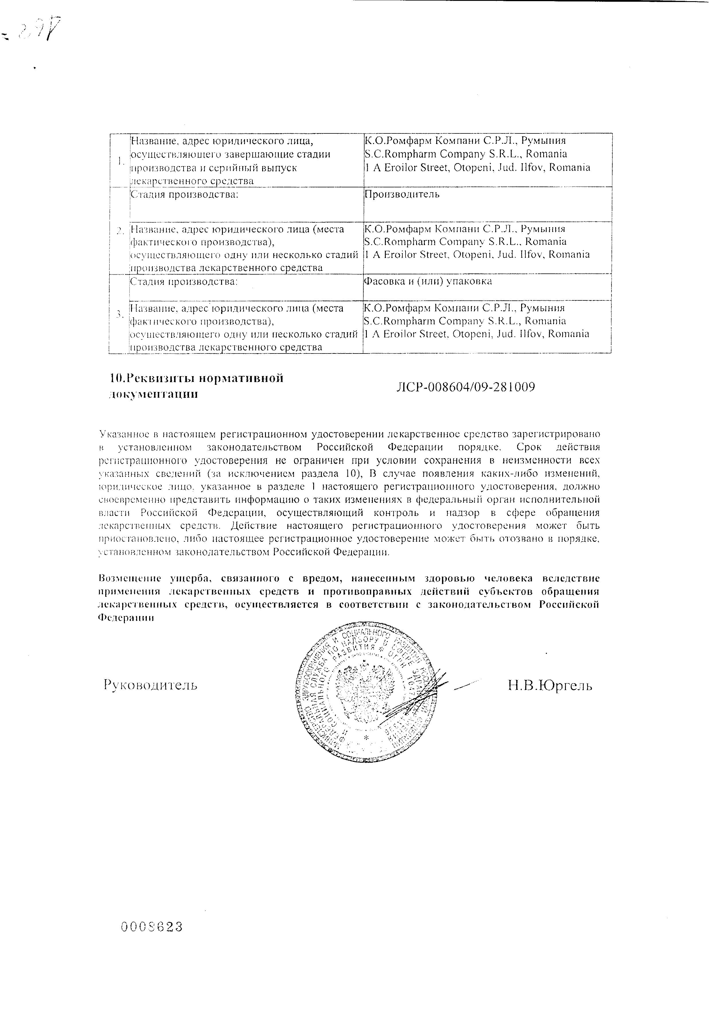 Бетофтан сертификат